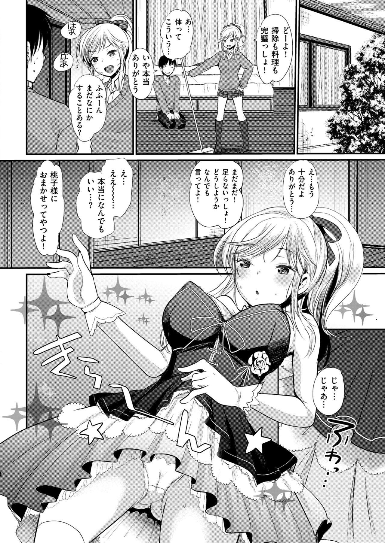 COMIC Kairakuten BEAST 2017-04 288