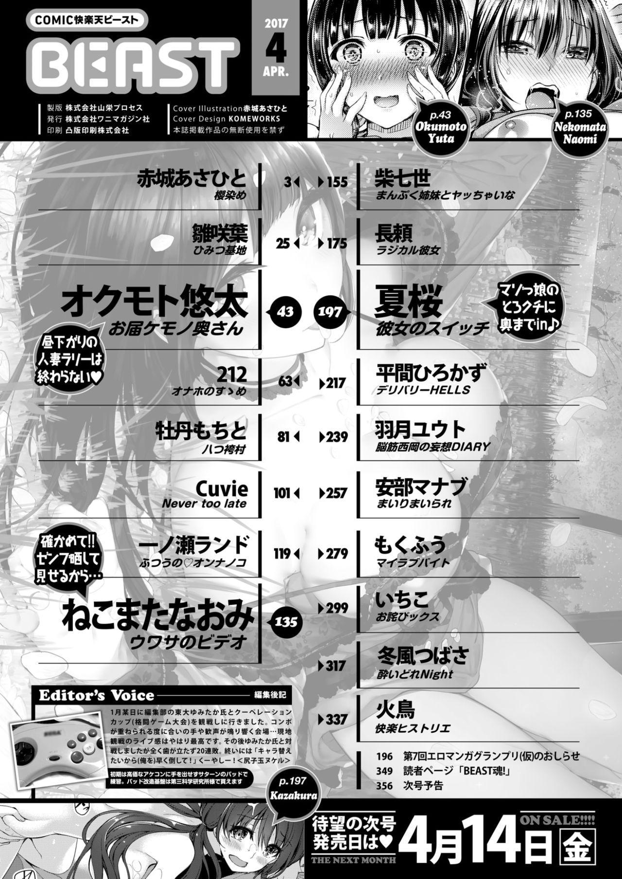COMIC Kairakuten BEAST 2017-04 2