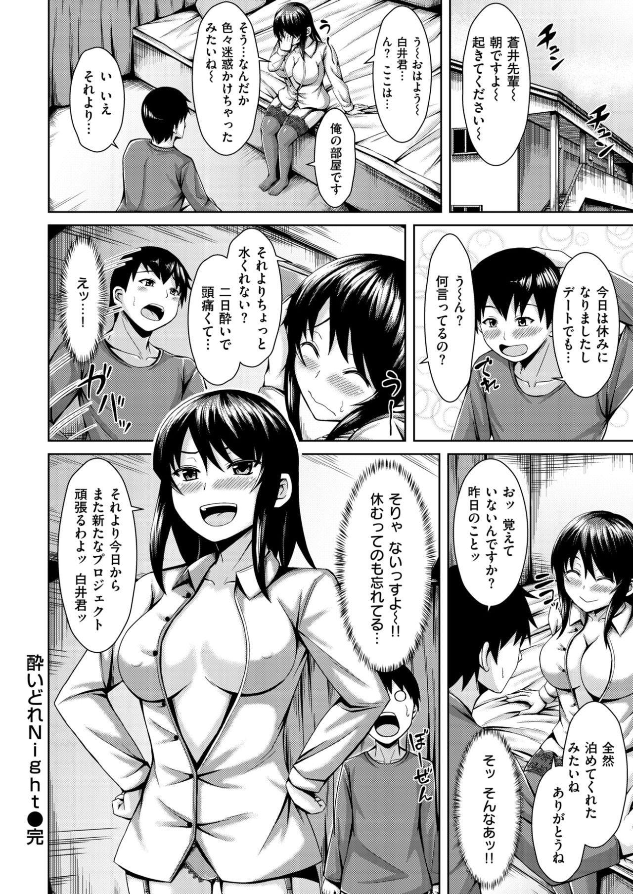 COMIC Kairakuten BEAST 2017-04 322