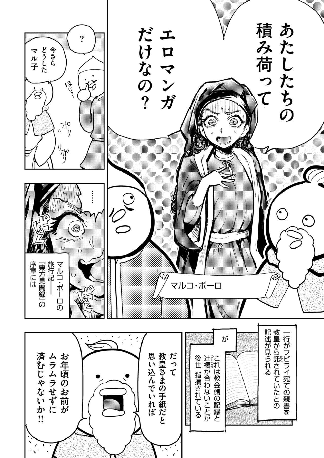 COMIC Kairakuten BEAST 2017-04 326