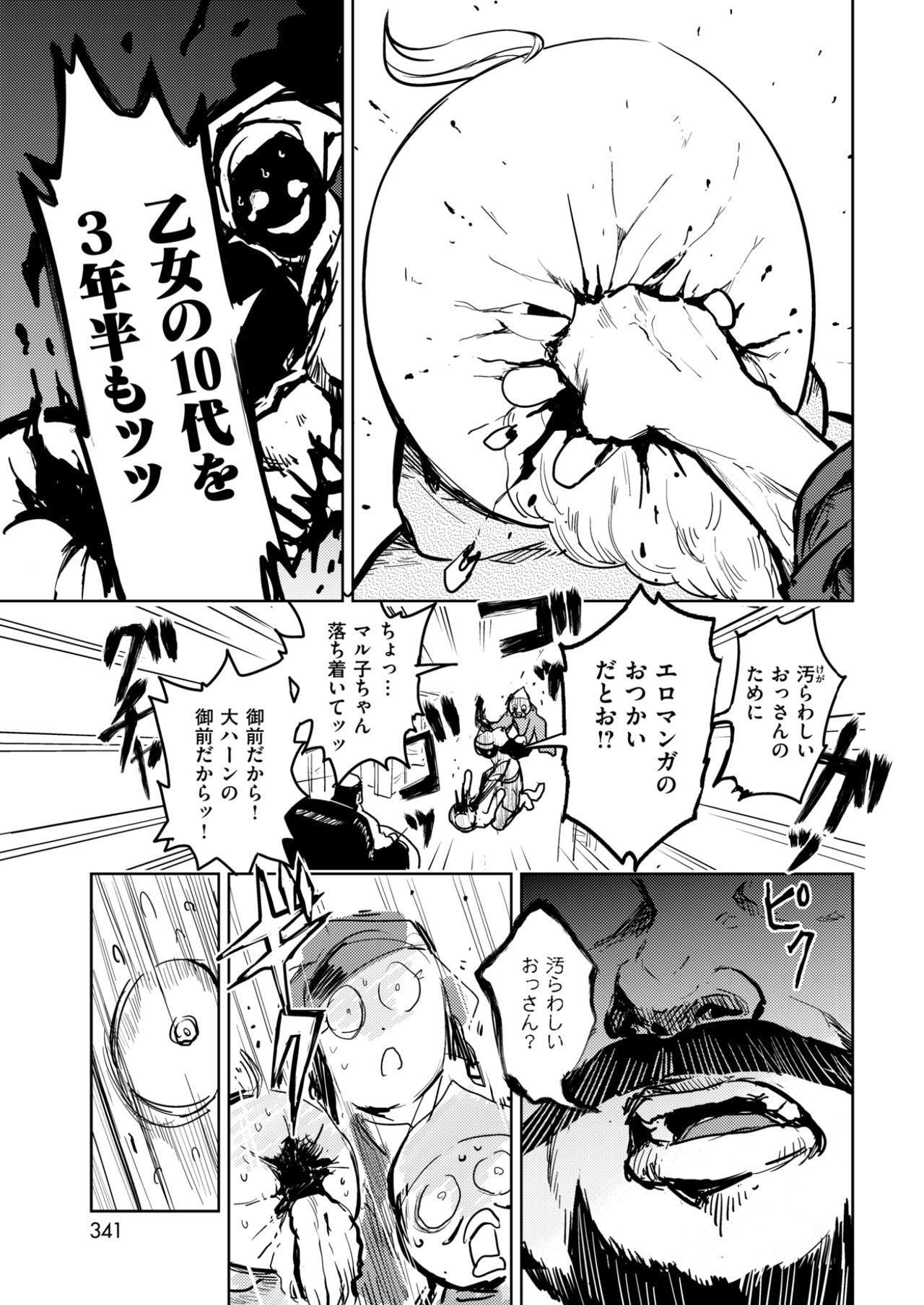 COMIC Kairakuten BEAST 2017-04 327