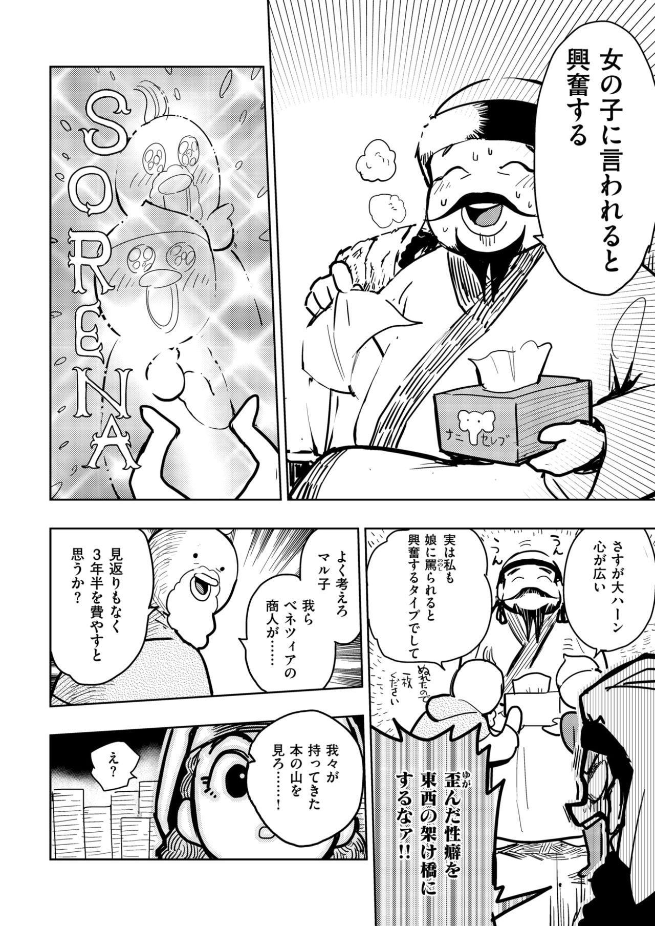 COMIC Kairakuten BEAST 2017-04 328