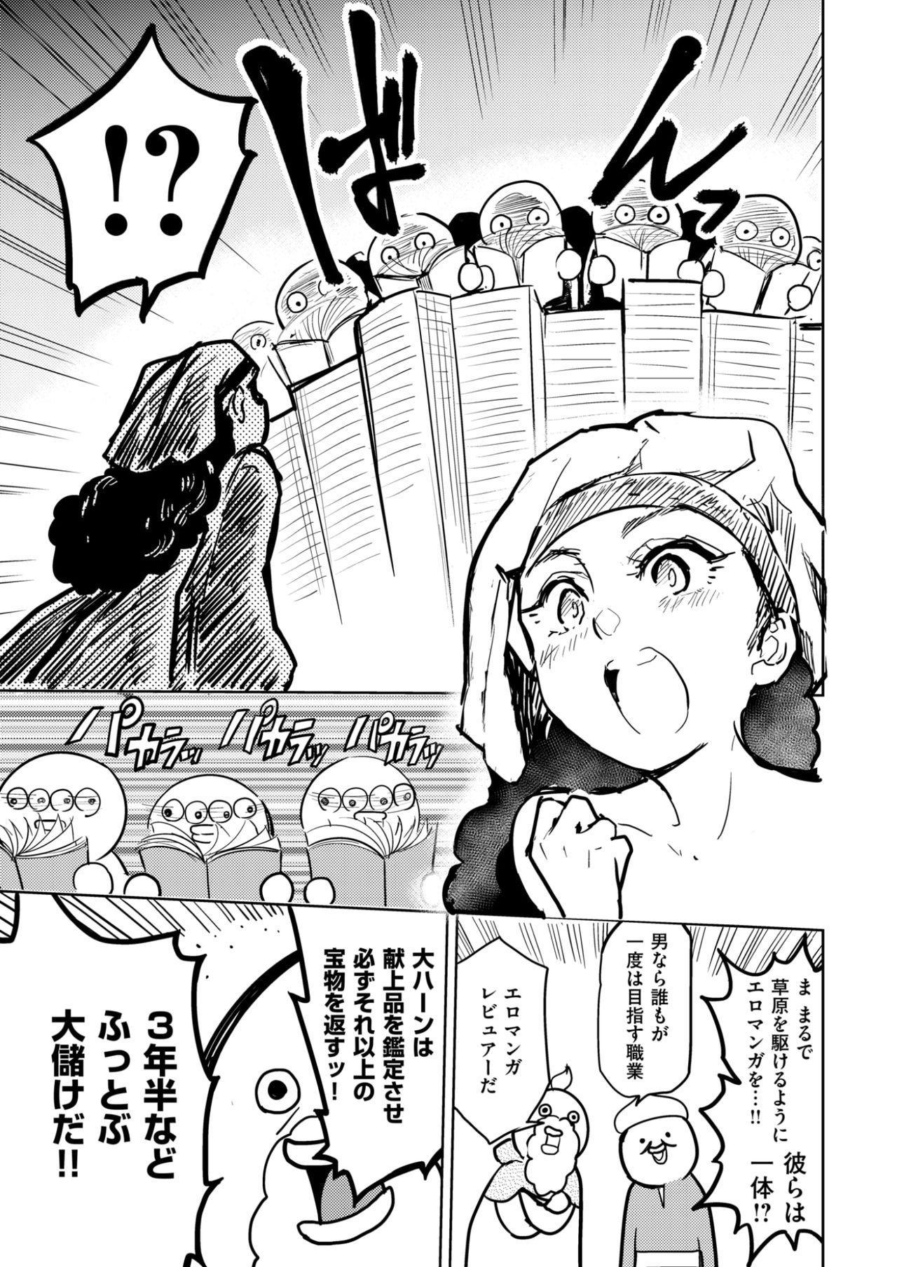 COMIC Kairakuten BEAST 2017-04 329