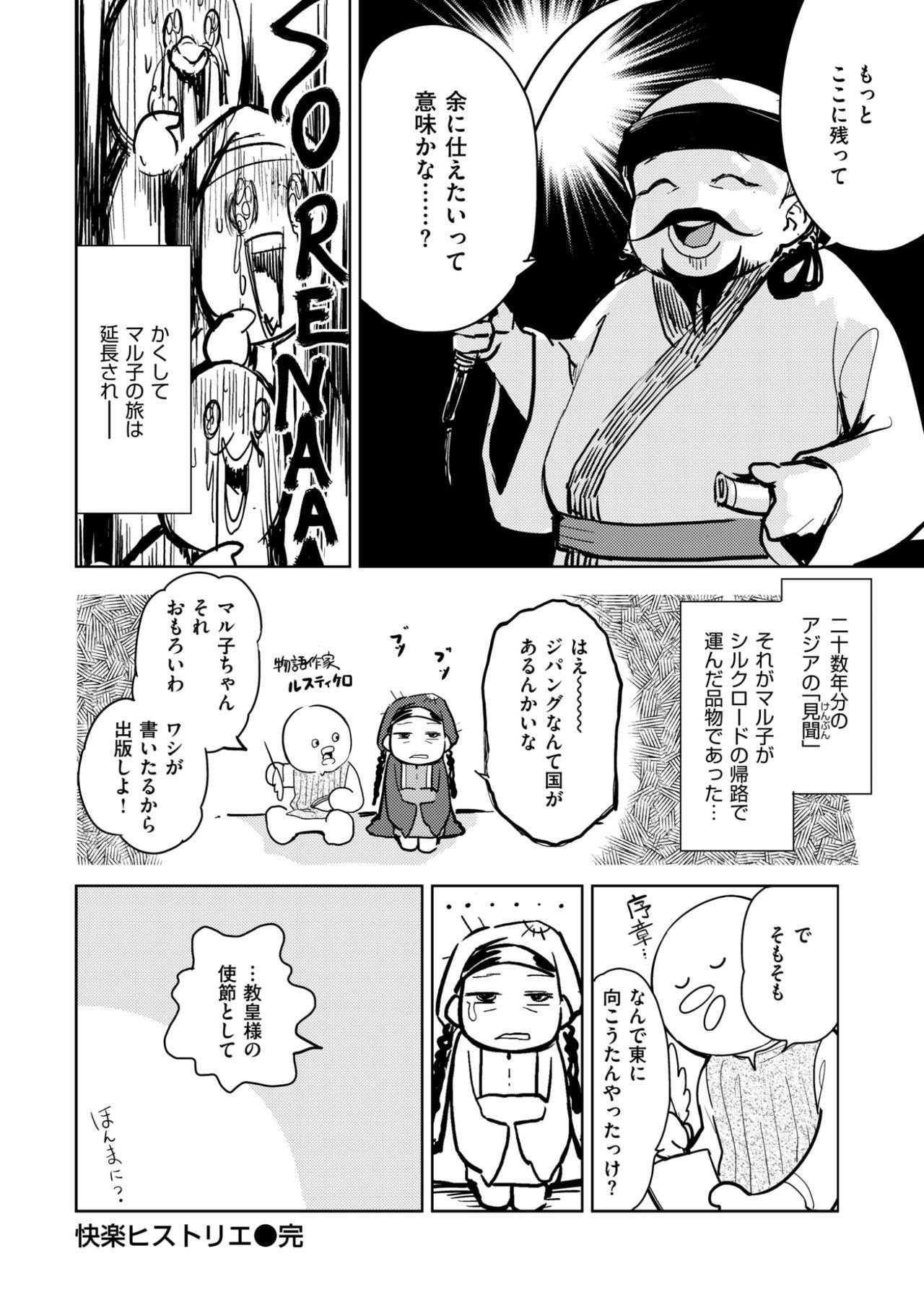 COMIC Kairakuten BEAST 2017-04 332