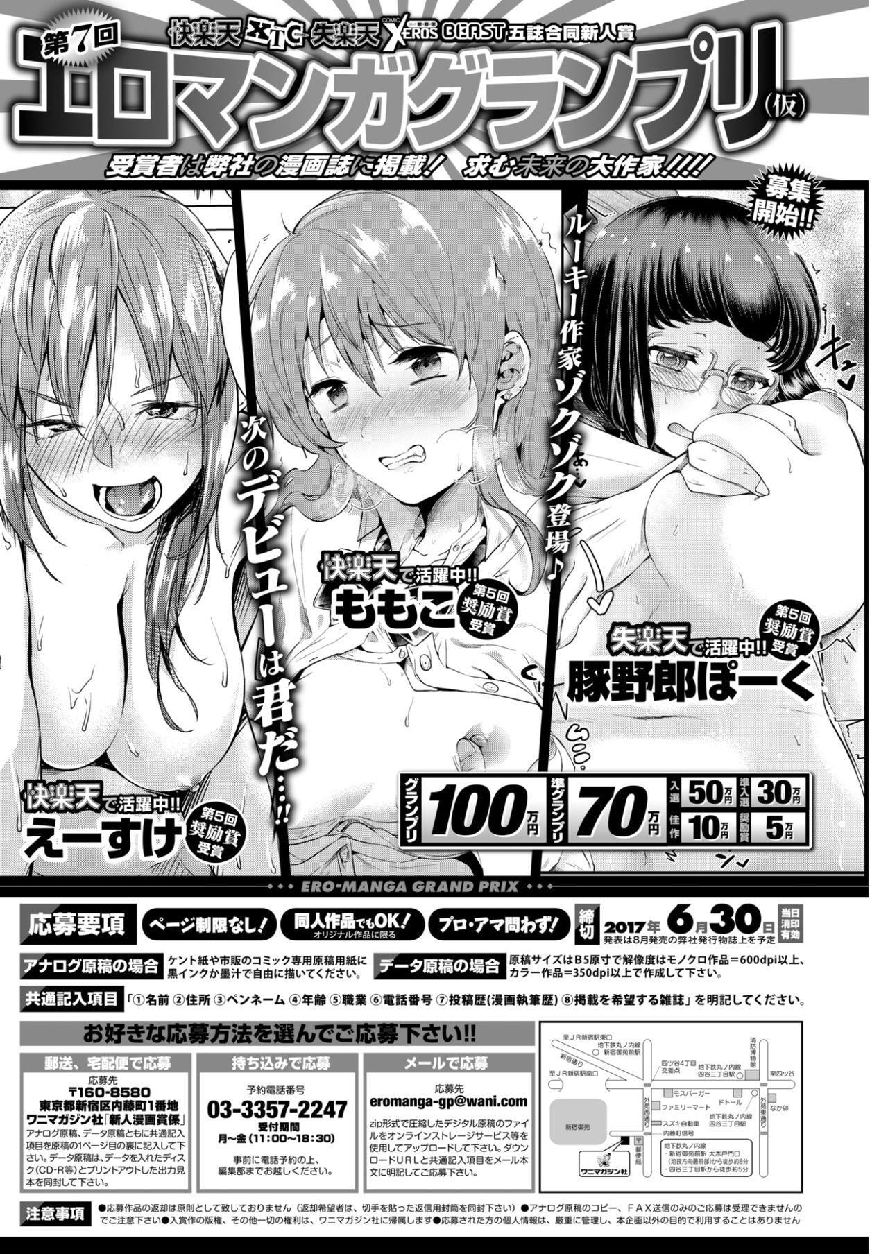 COMIC Kairakuten BEAST 2017-04 334