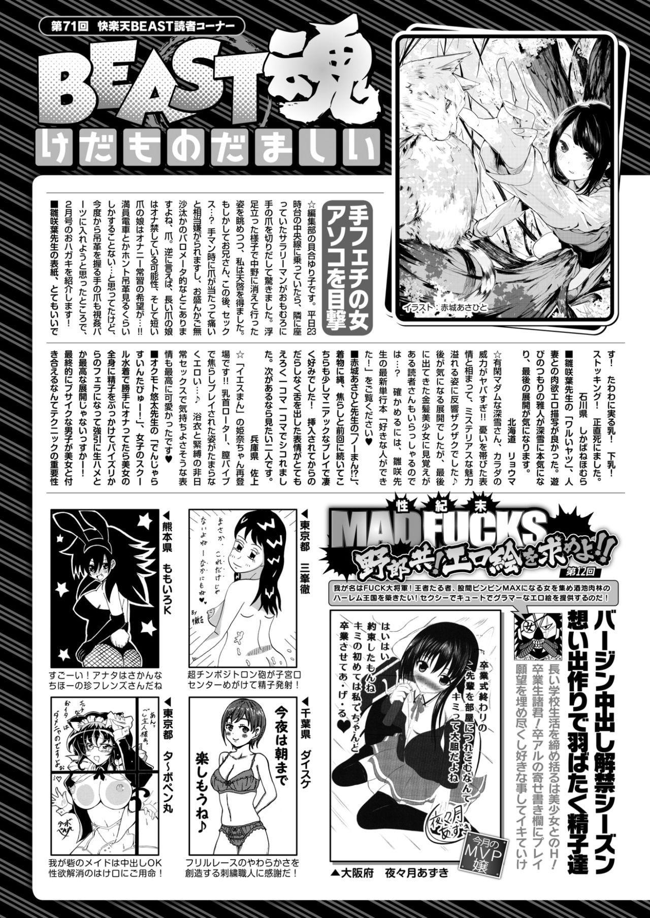 COMIC Kairakuten BEAST 2017-04 335