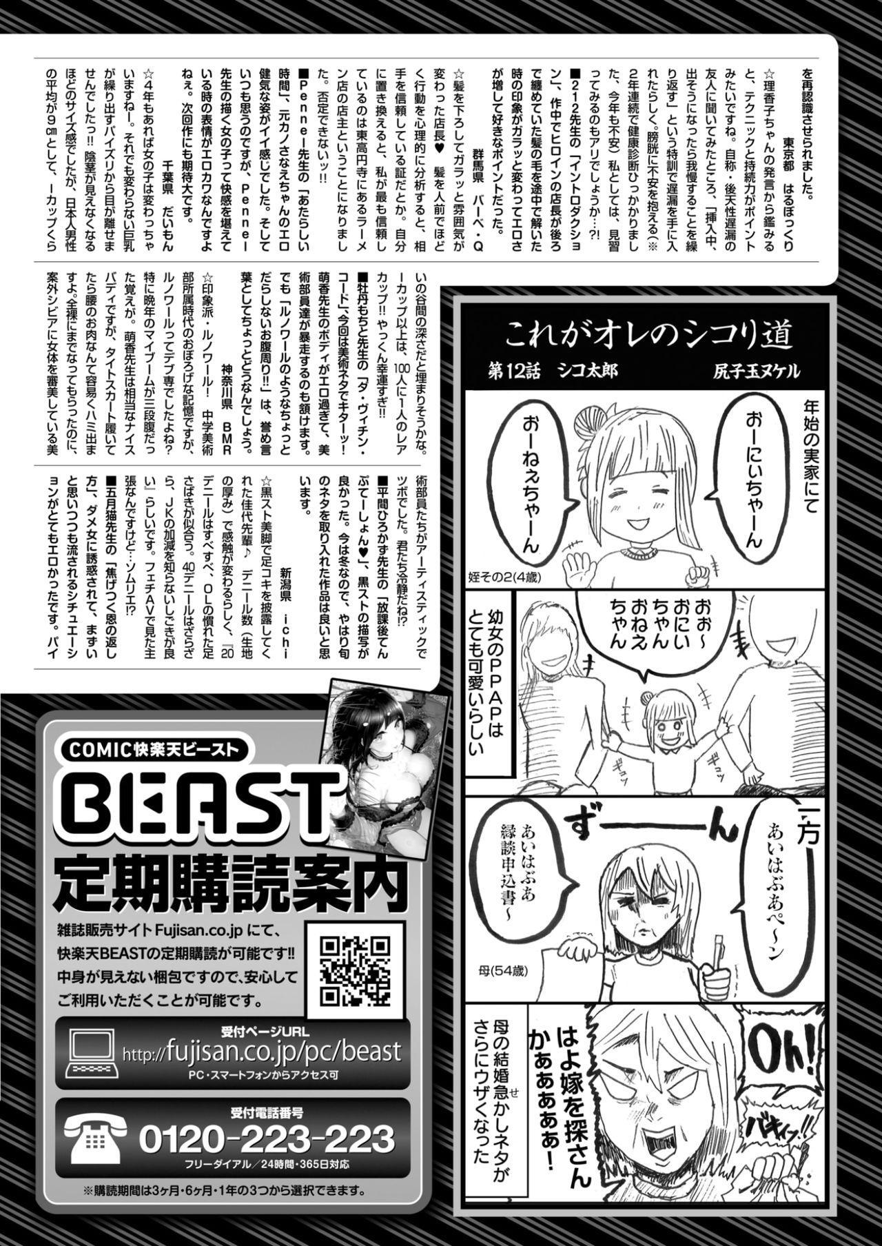 COMIC Kairakuten BEAST 2017-04 336