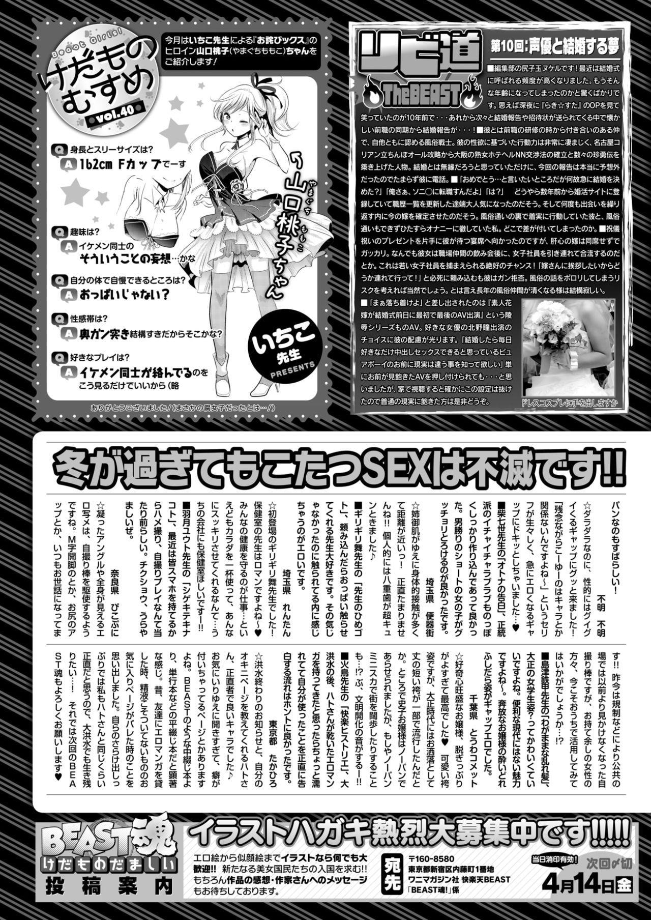 COMIC Kairakuten BEAST 2017-04 337
