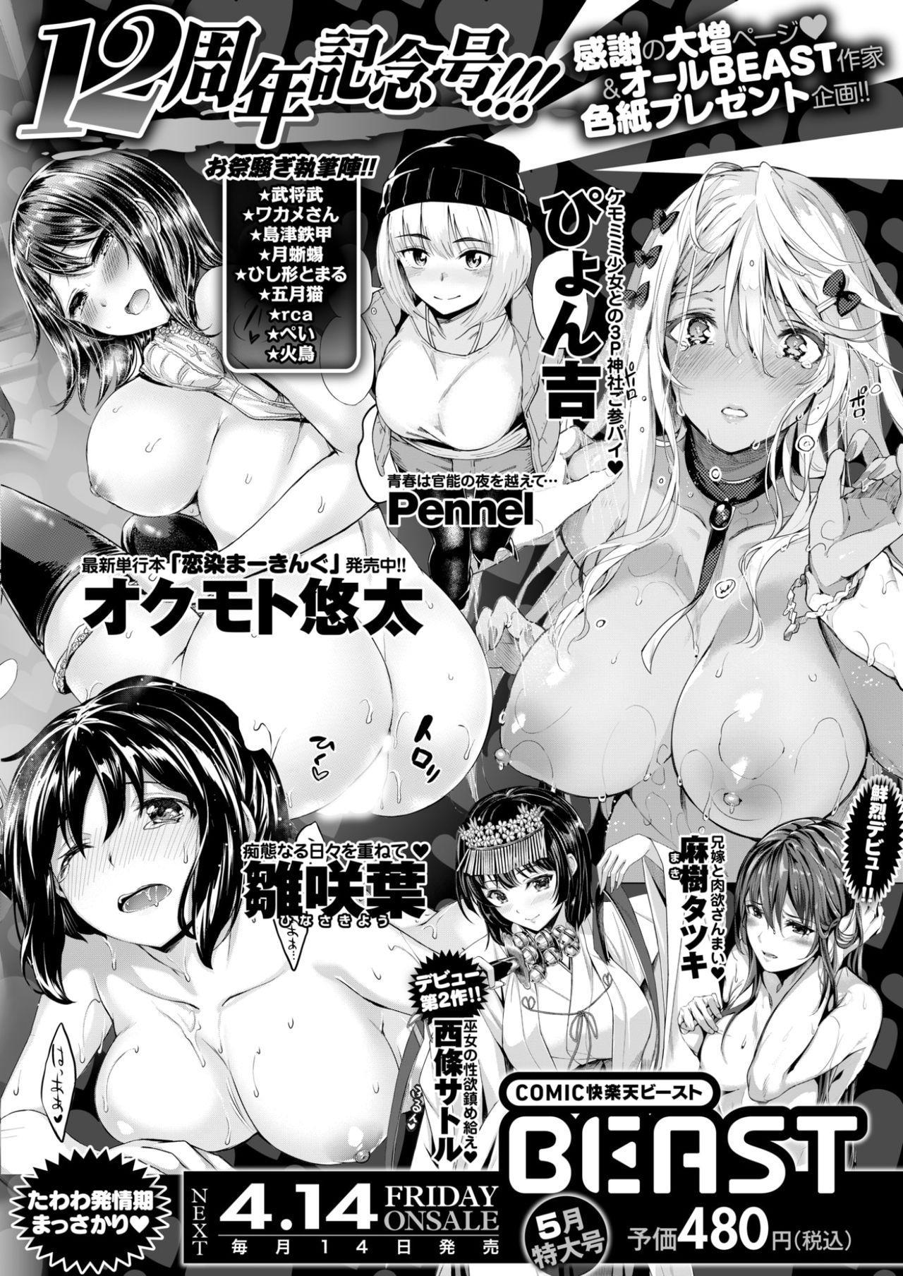 COMIC Kairakuten BEAST 2017-04 338