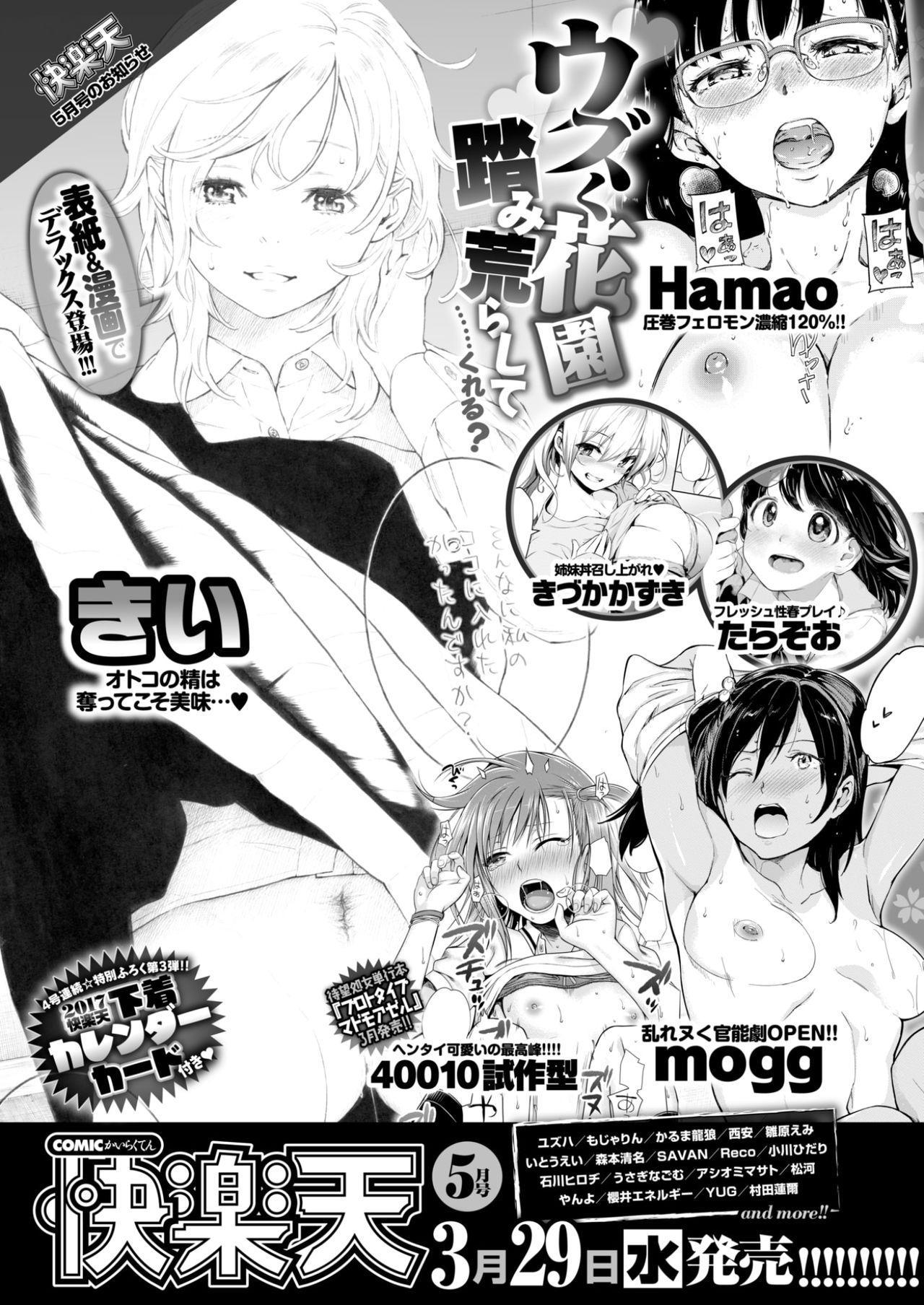 COMIC Kairakuten BEAST 2017-04 343