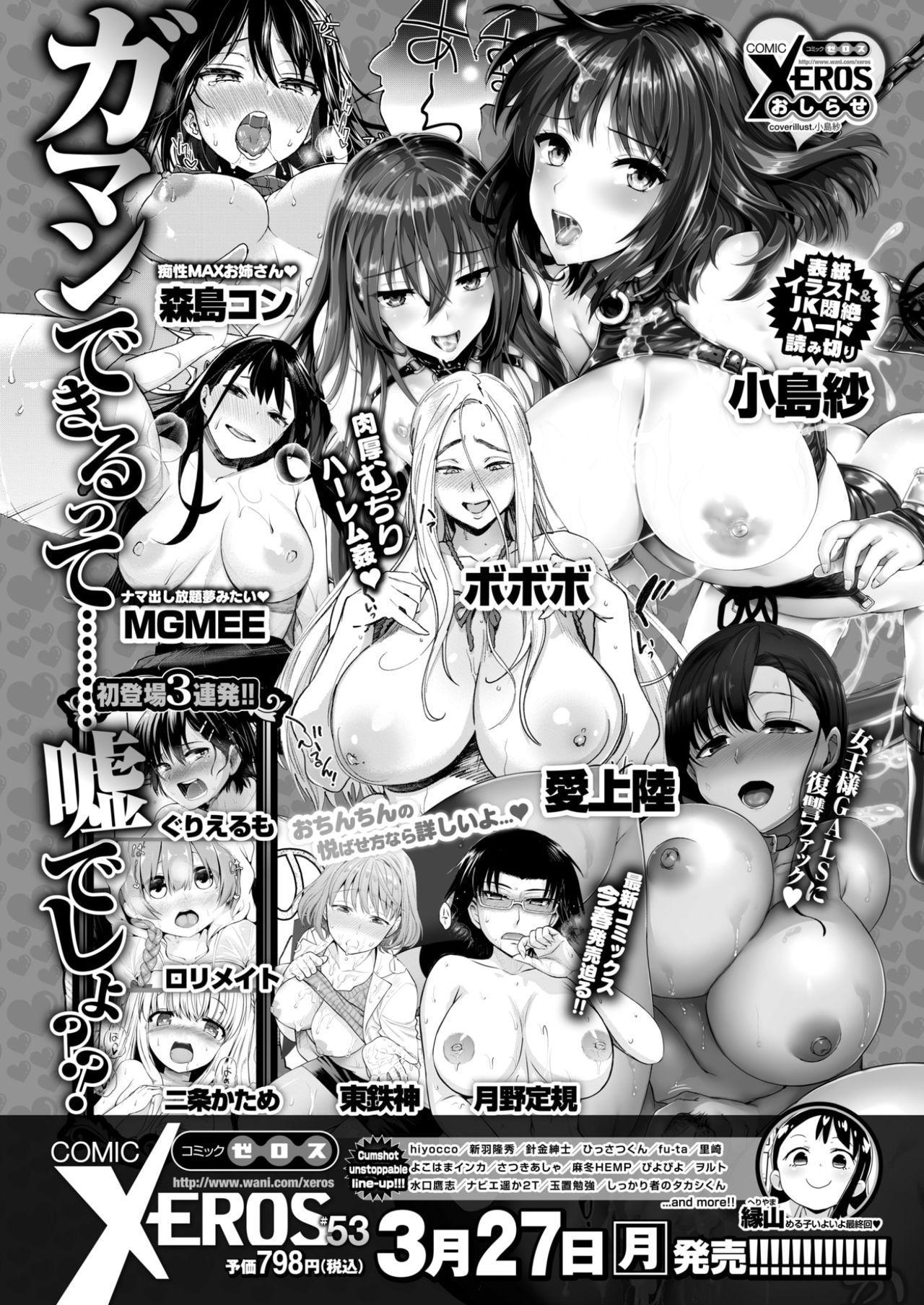 COMIC Kairakuten BEAST 2017-04 351