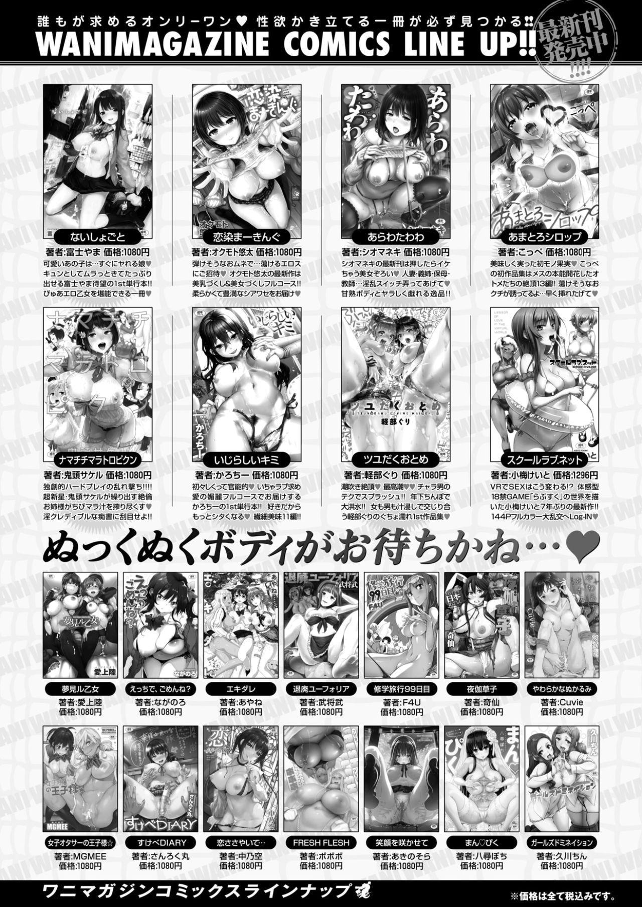 COMIC Kairakuten BEAST 2017-04 352