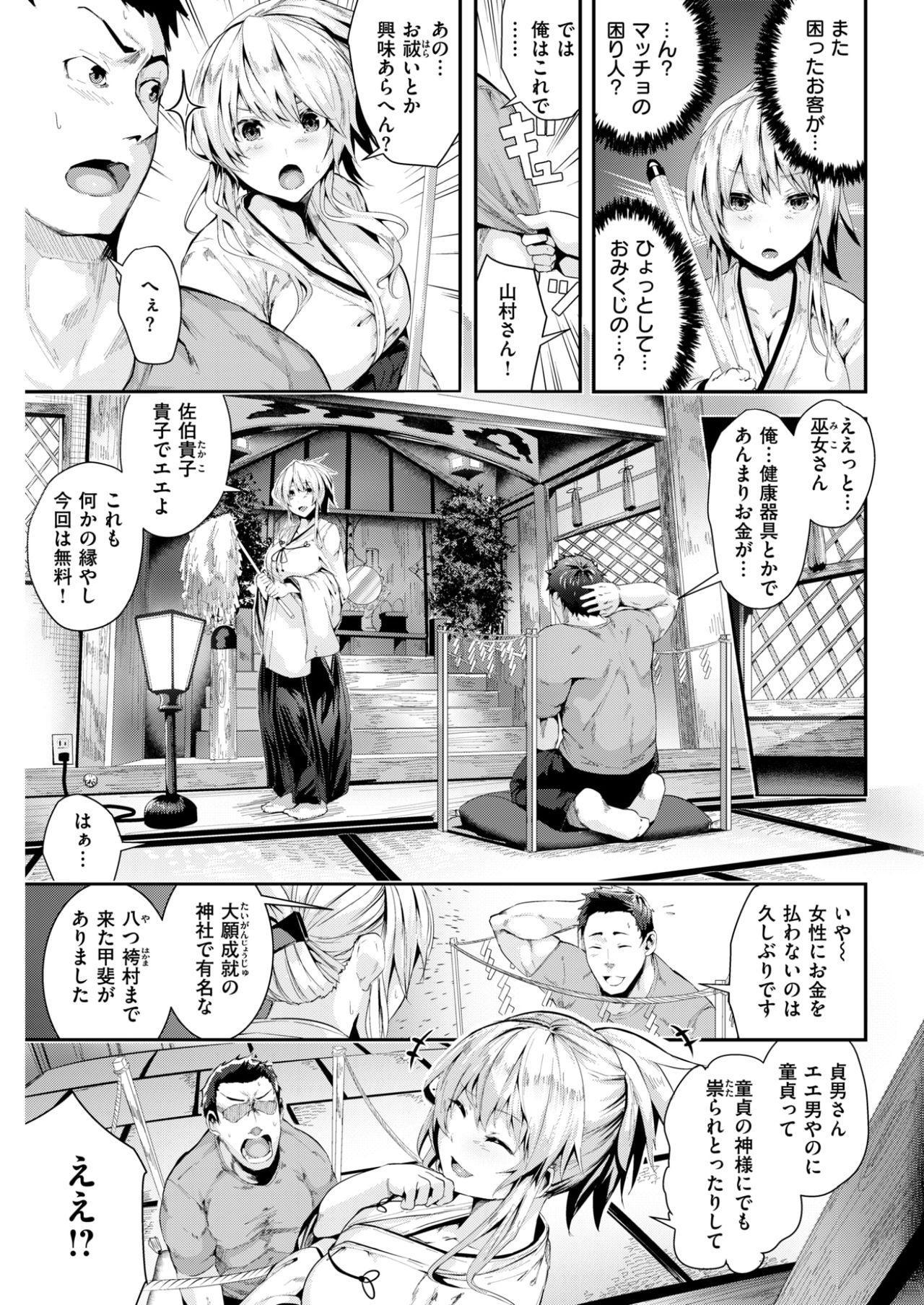 COMIC Kairakuten BEAST 2017-04 81