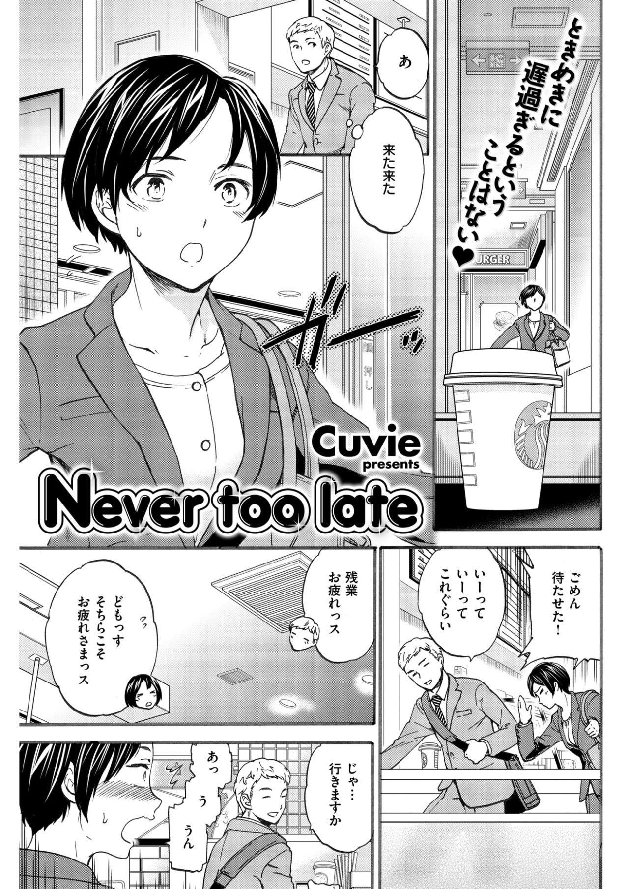COMIC Kairakuten BEAST 2017-04 97