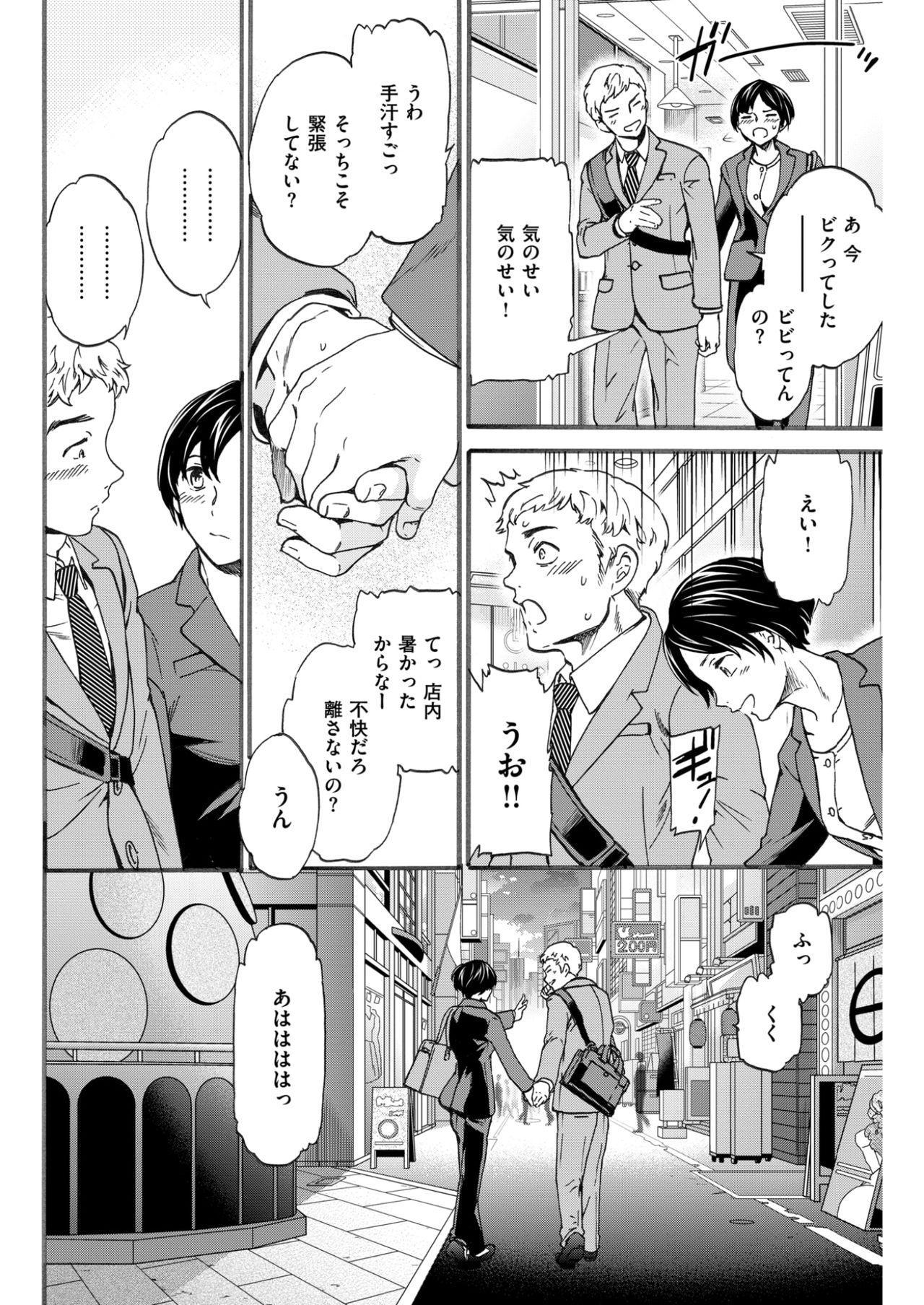 COMIC Kairakuten BEAST 2017-04 98