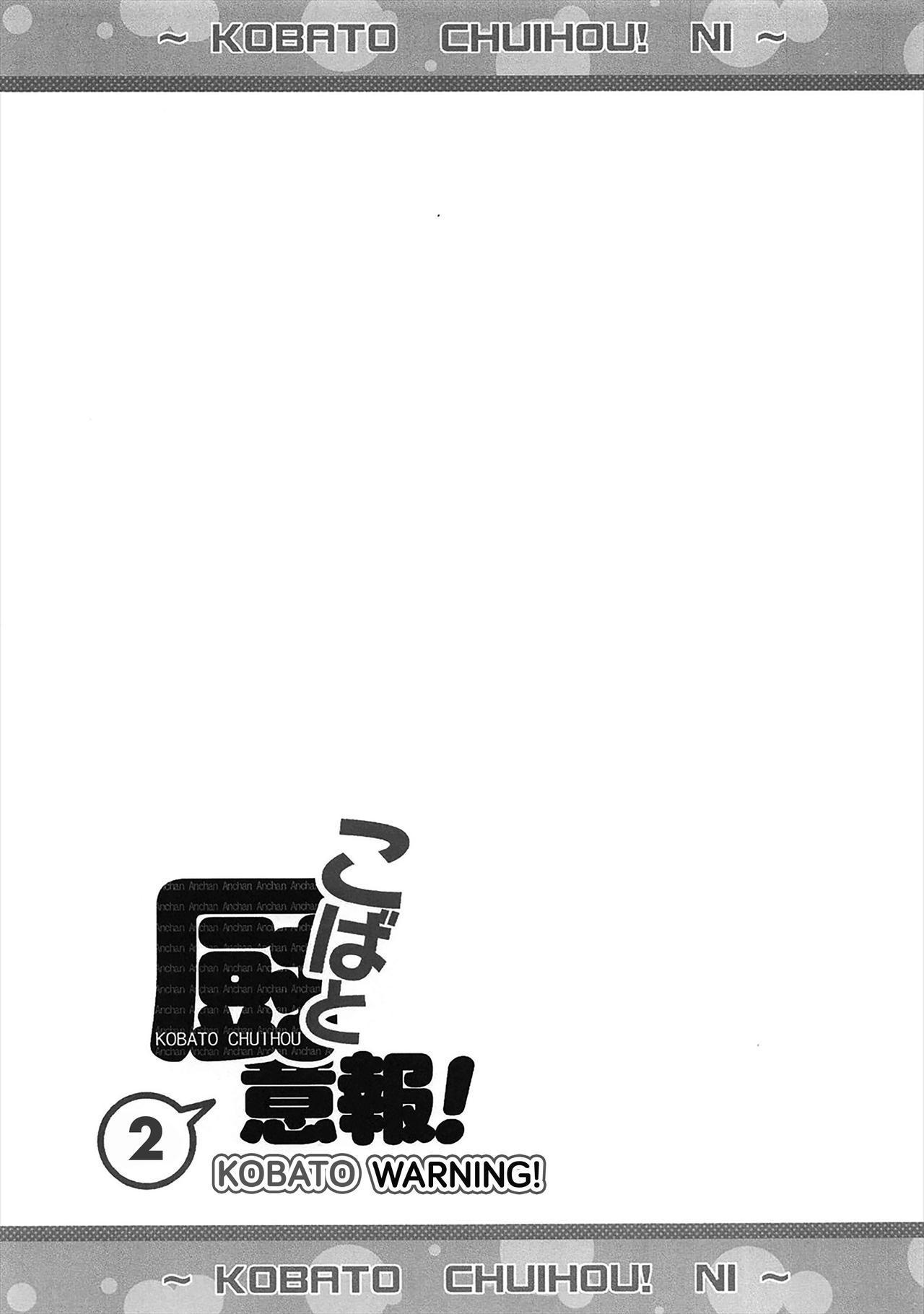 Kobato Chuihou! Ni | Kobato Warning! 2 21