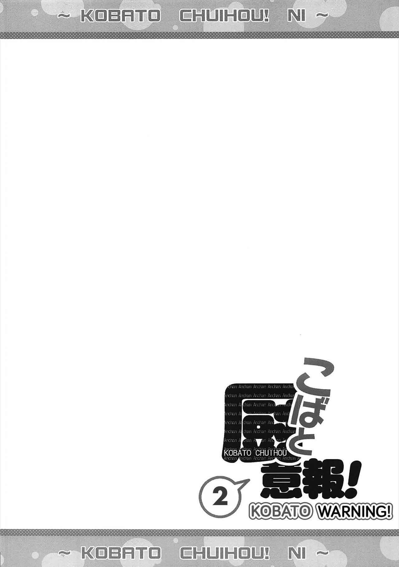 Kobato Chuihou! Ni | Kobato Warning! 2 22