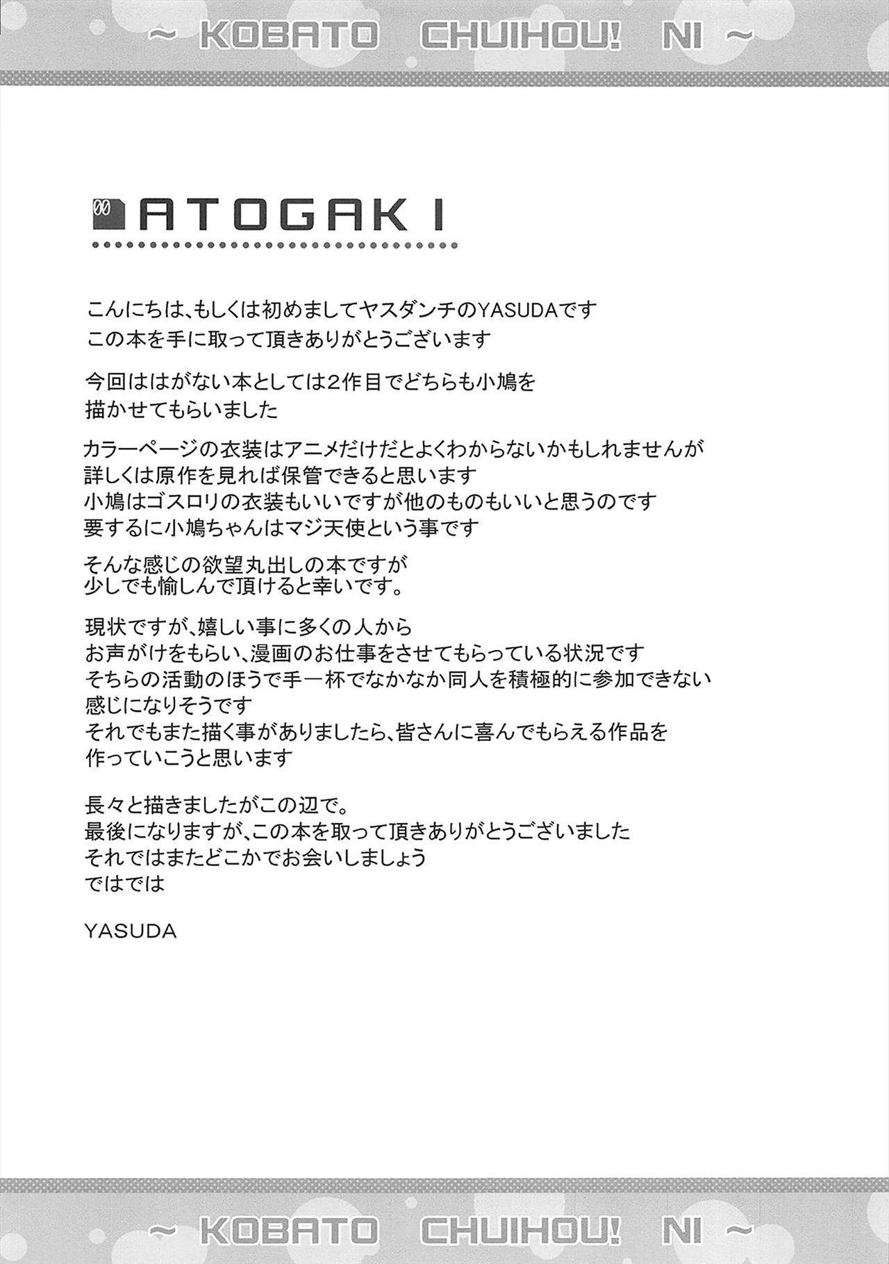 Kobato Chuihou! Ni | Kobato Warning! 2 23
