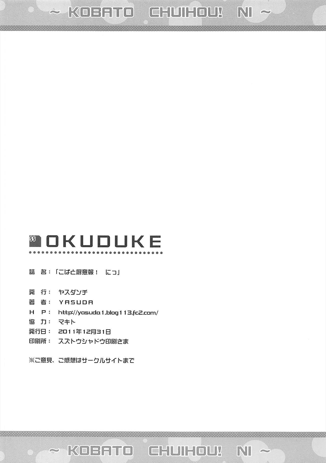 Kobato Chuihou! Ni | Kobato Warning! 2 24