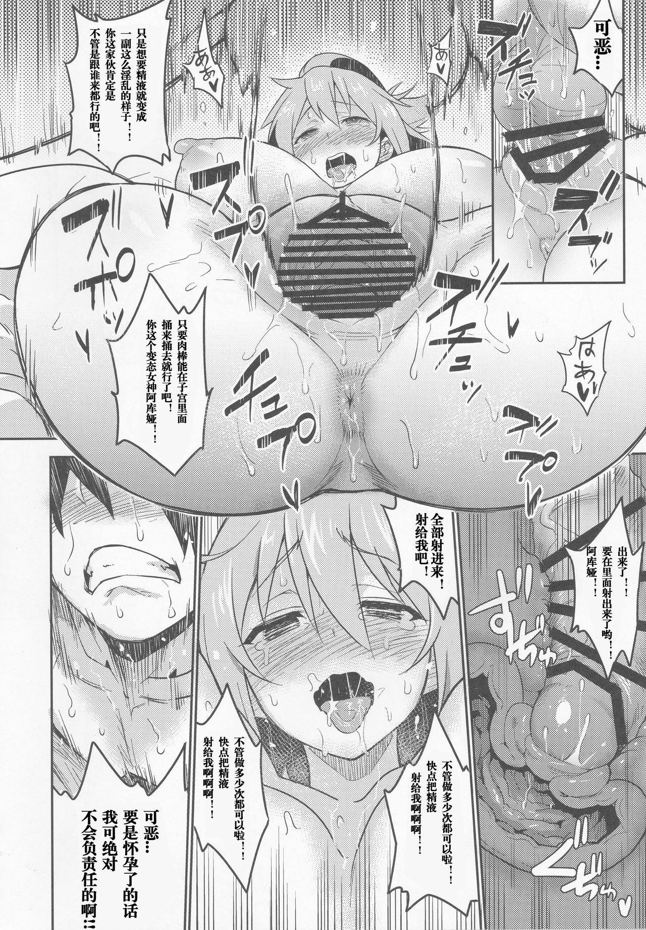 Kono Subarashii Sekai ni Teisou o!! 11
