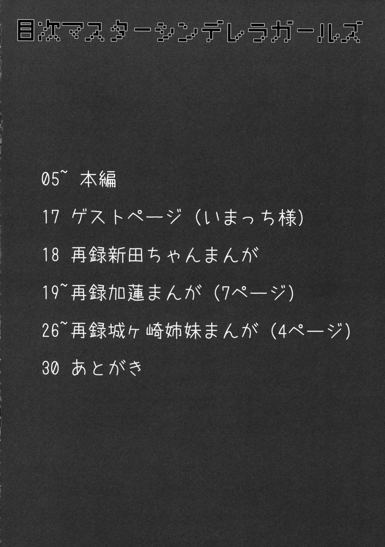 Maekawa-san to Iyarashii Koto Bakari suru Hon 2