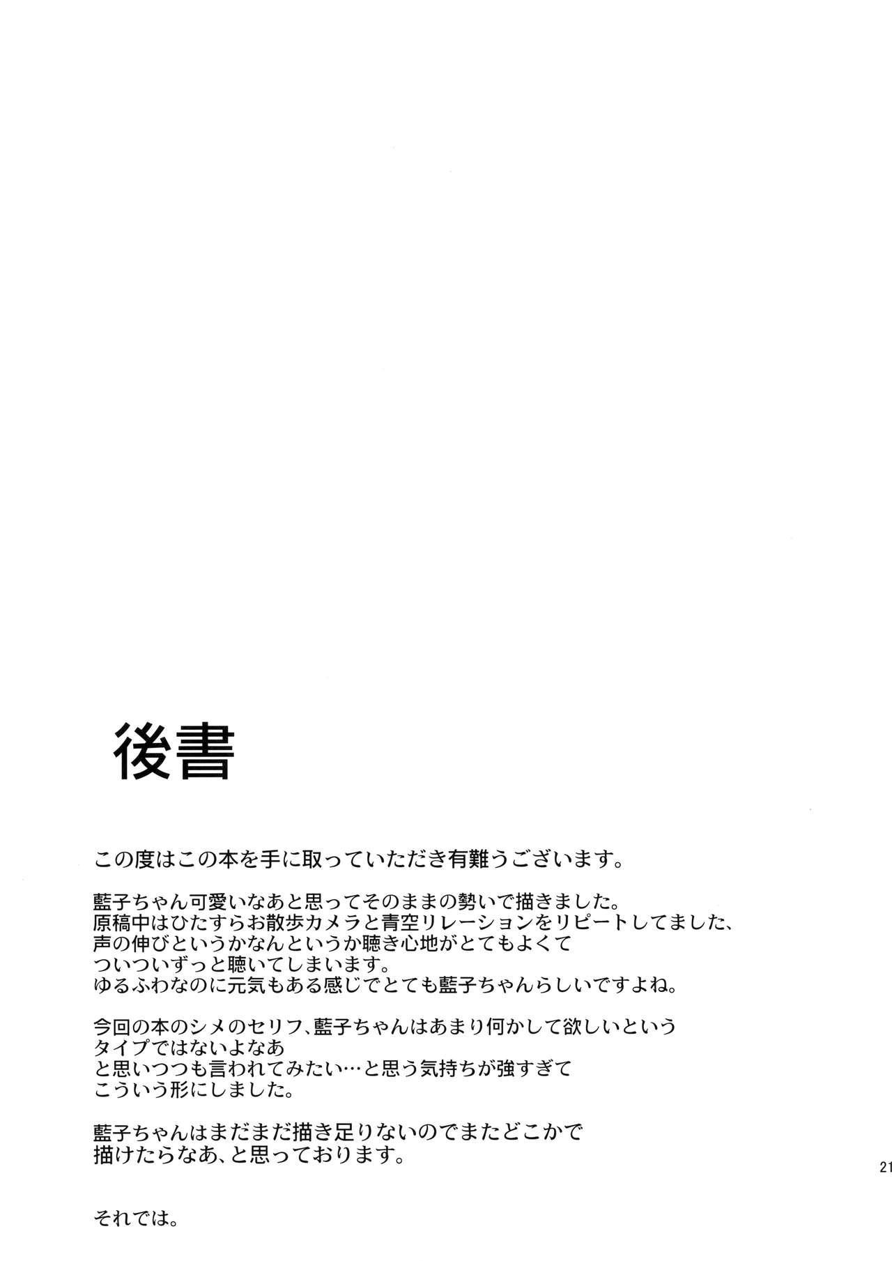 (C91) [Garimpeiro (Mame Denkyuu)] Koibito (Kari) Hajimemashita (THE IDOLM@STER CINDERELLA GIRLS) 19