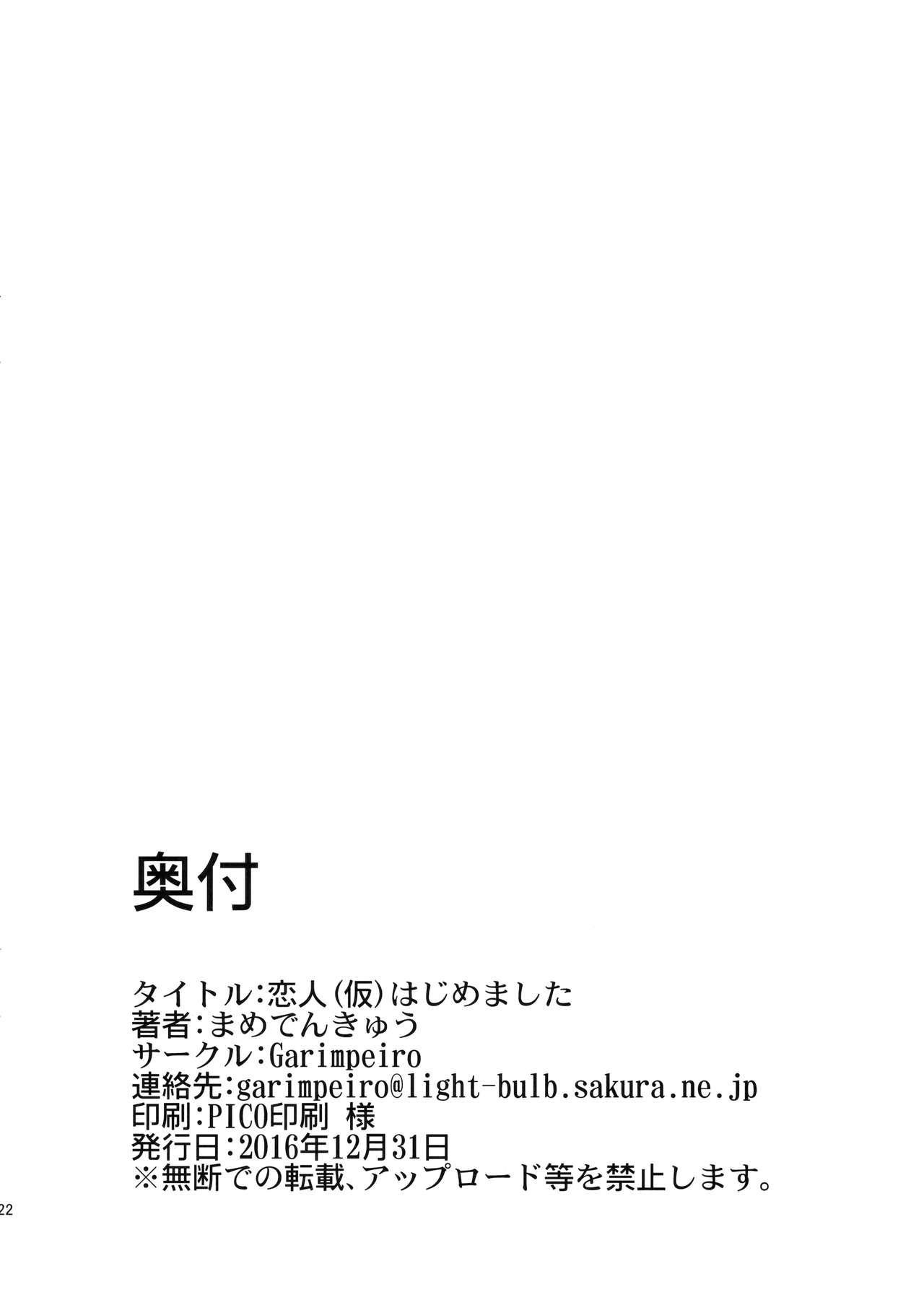 (C91) [Garimpeiro (Mame Denkyuu)] Koibito (Kari) Hajimemashita (THE IDOLM@STER CINDERELLA GIRLS) 20