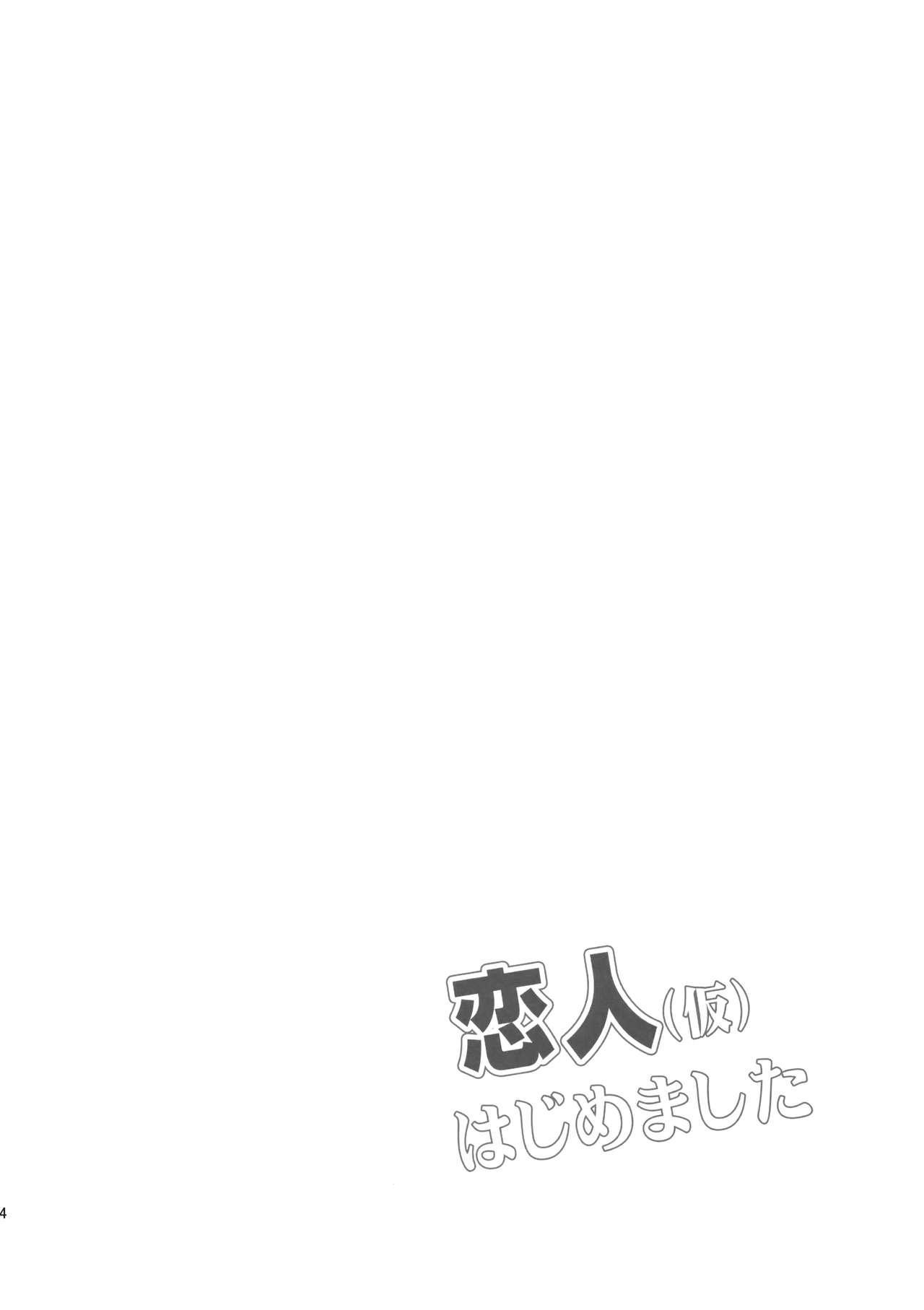 (C91) [Garimpeiro (Mame Denkyuu)] Koibito (Kari) Hajimemashita (THE IDOLM@STER CINDERELLA GIRLS) 2