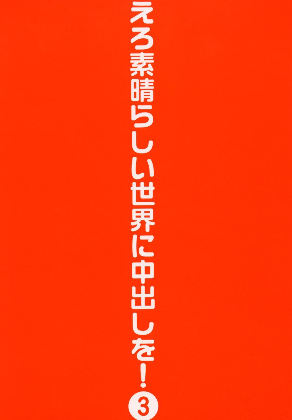 Ero Subarashii Sekai ni Nakadashi o! 3 31
