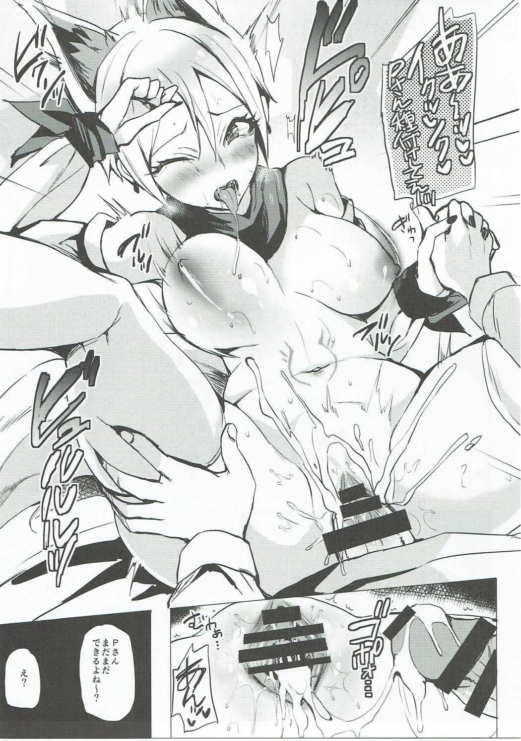 Ayakashi Kitsune to Gensou Ichiya 13
