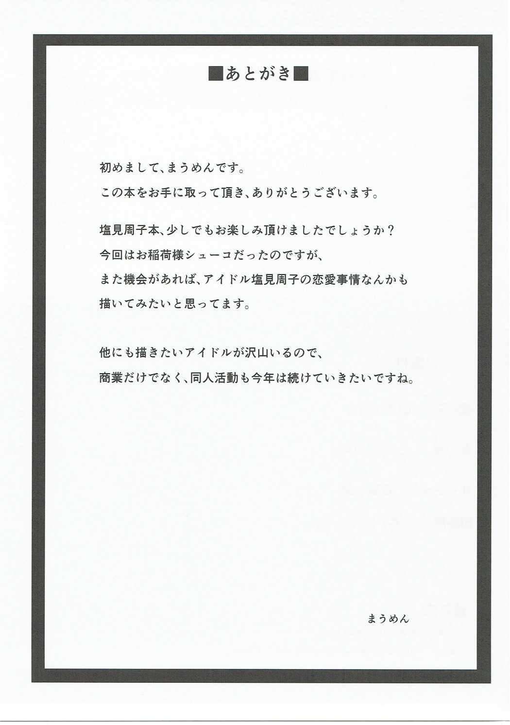 Ayakashi Kitsune to Gensou Ichiya 15