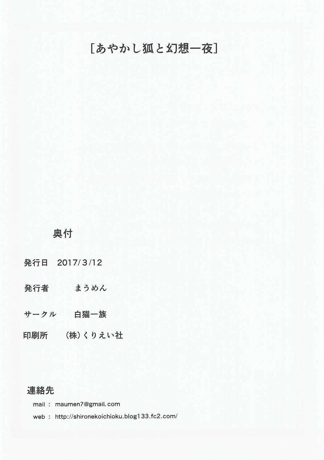 Ayakashi Kitsune to Gensou Ichiya 16