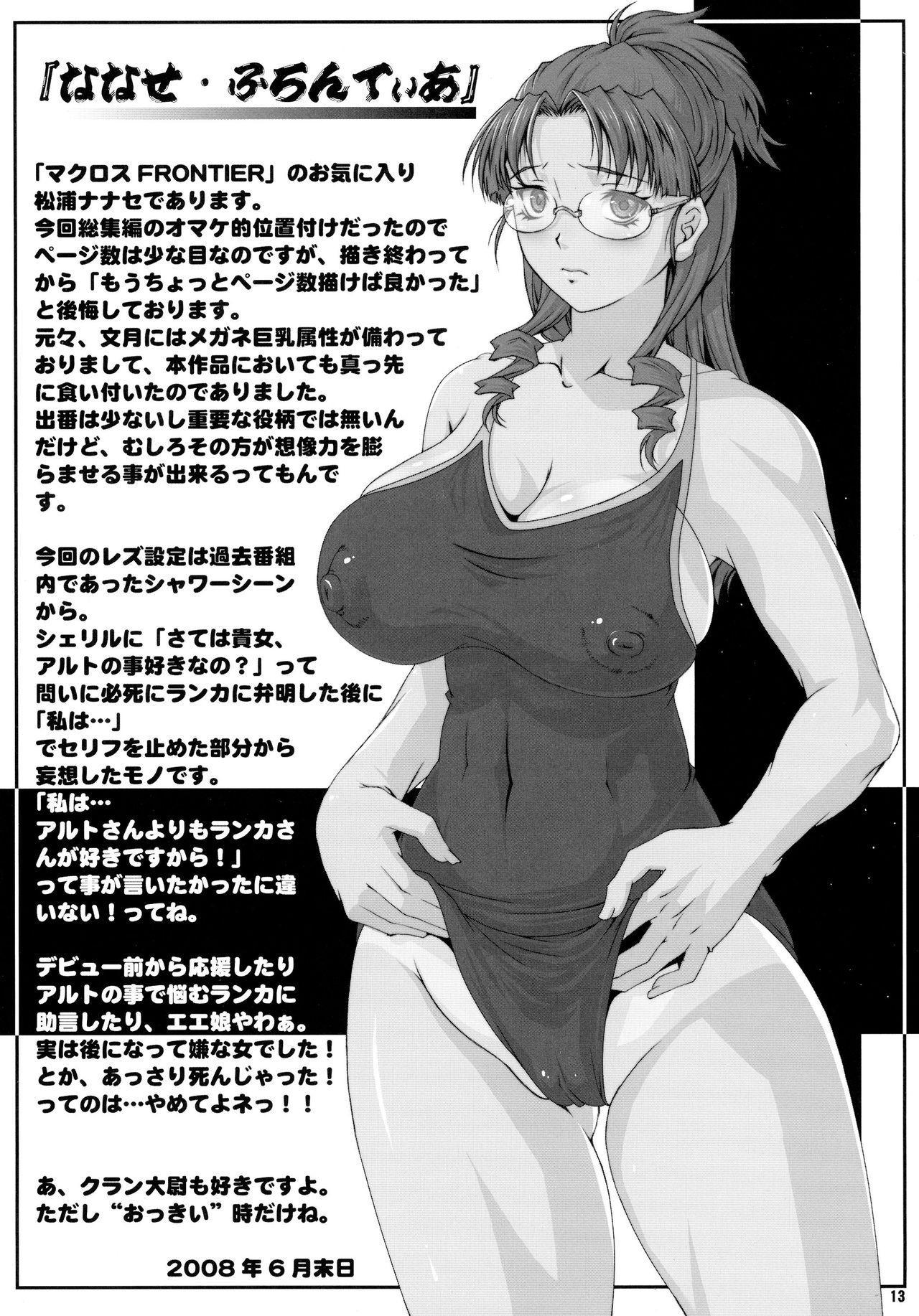 Misoka no 5 12