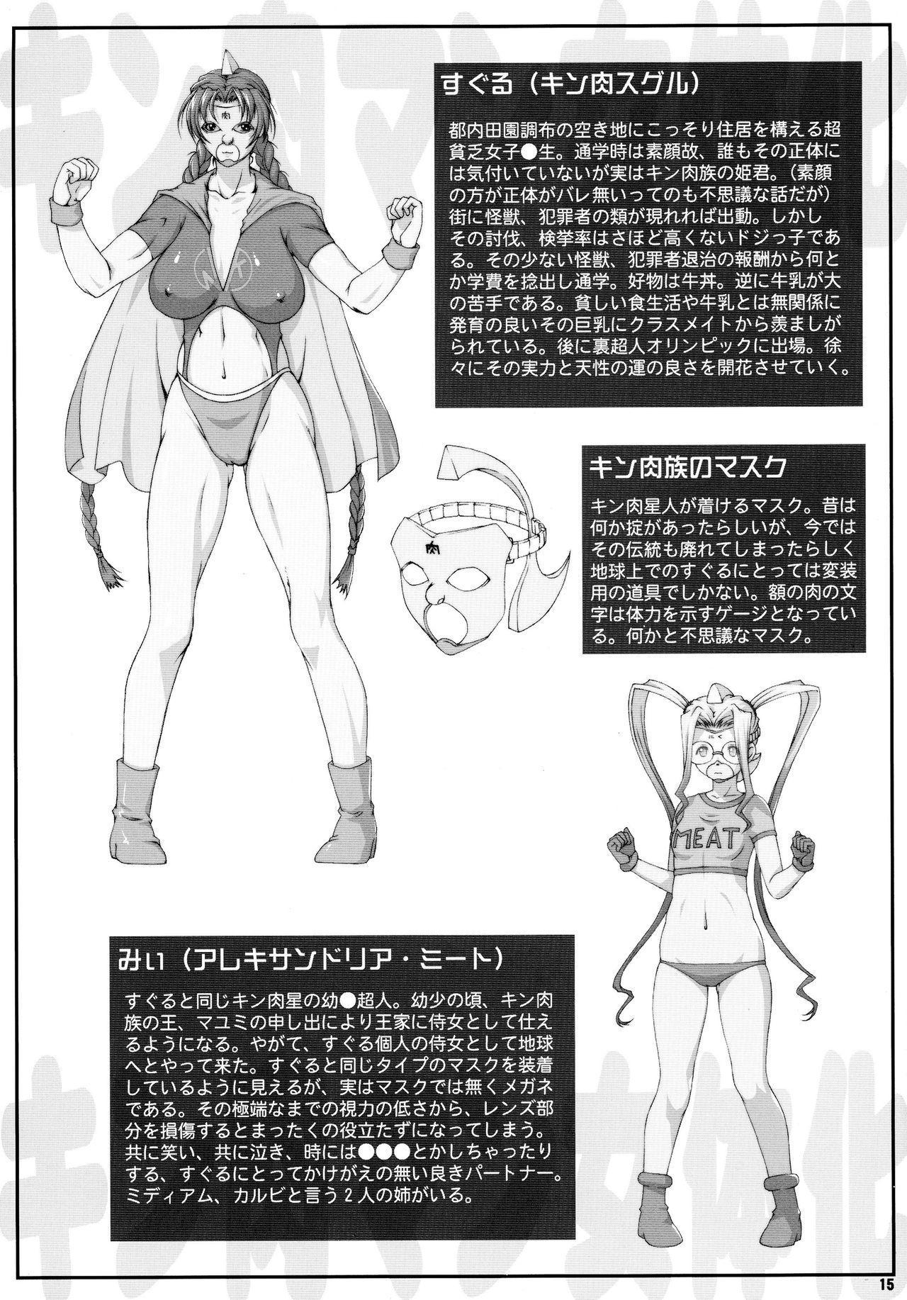 Misoka no 5 14