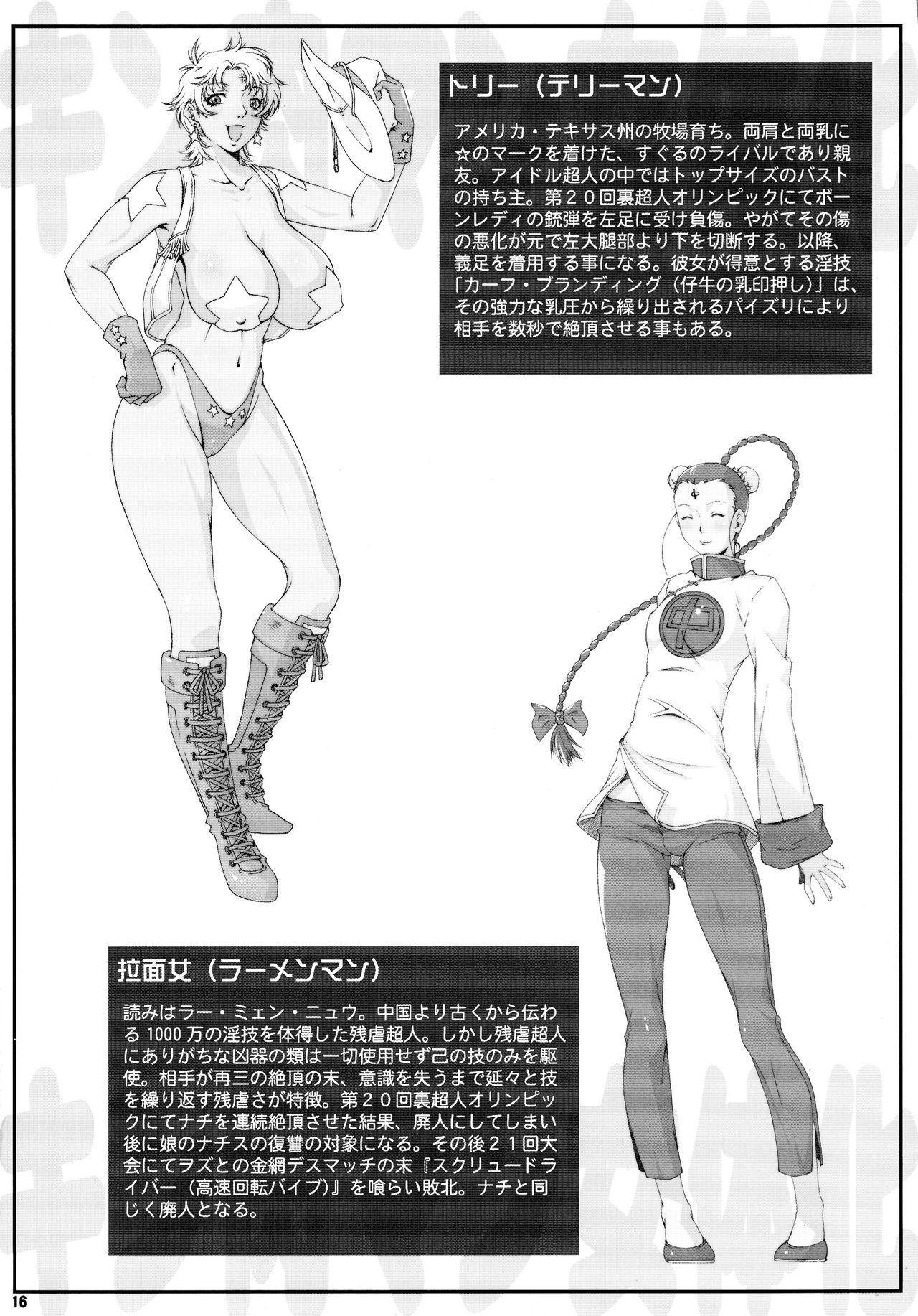 Misoka no 5 15