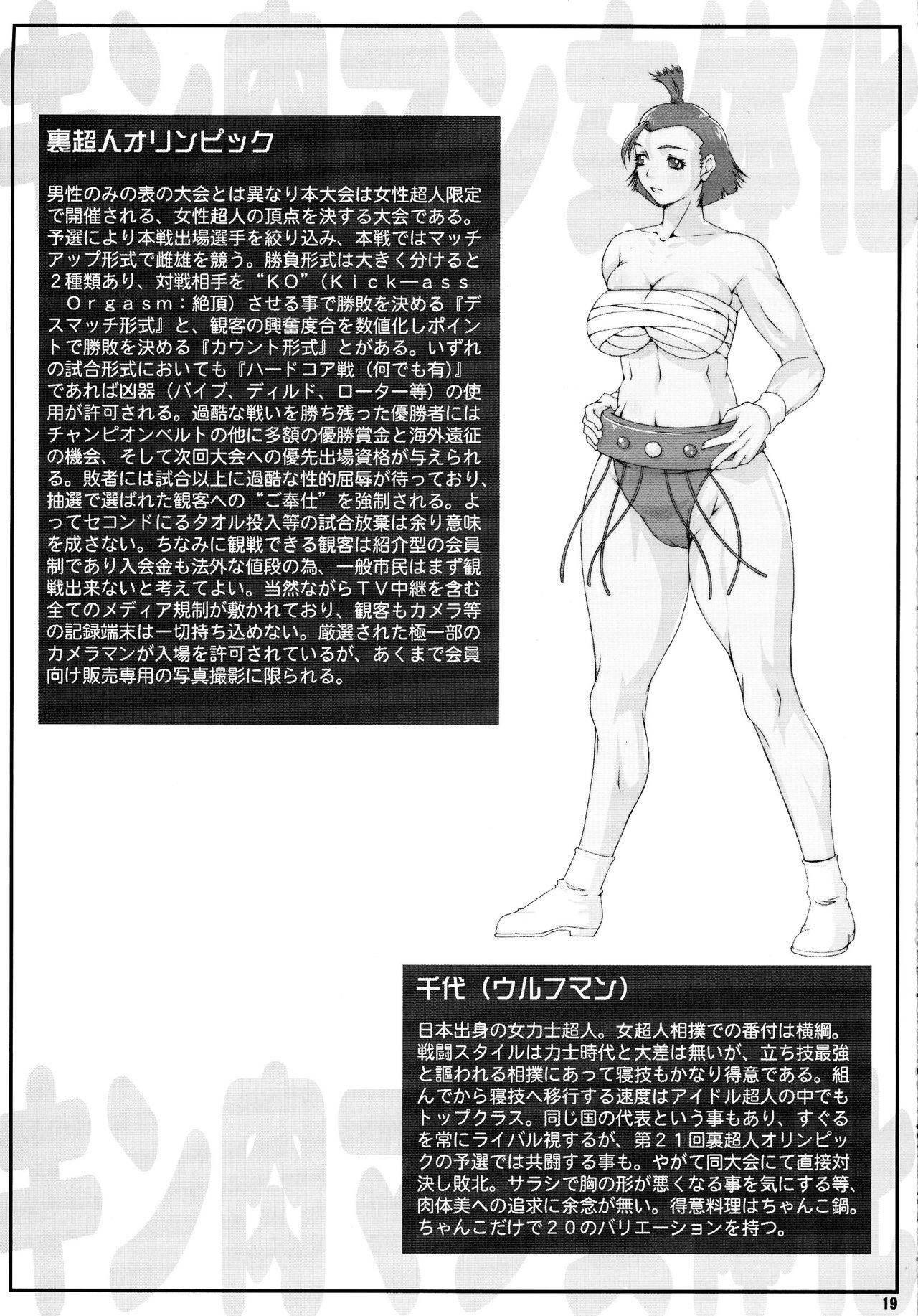 Misoka no 5 18
