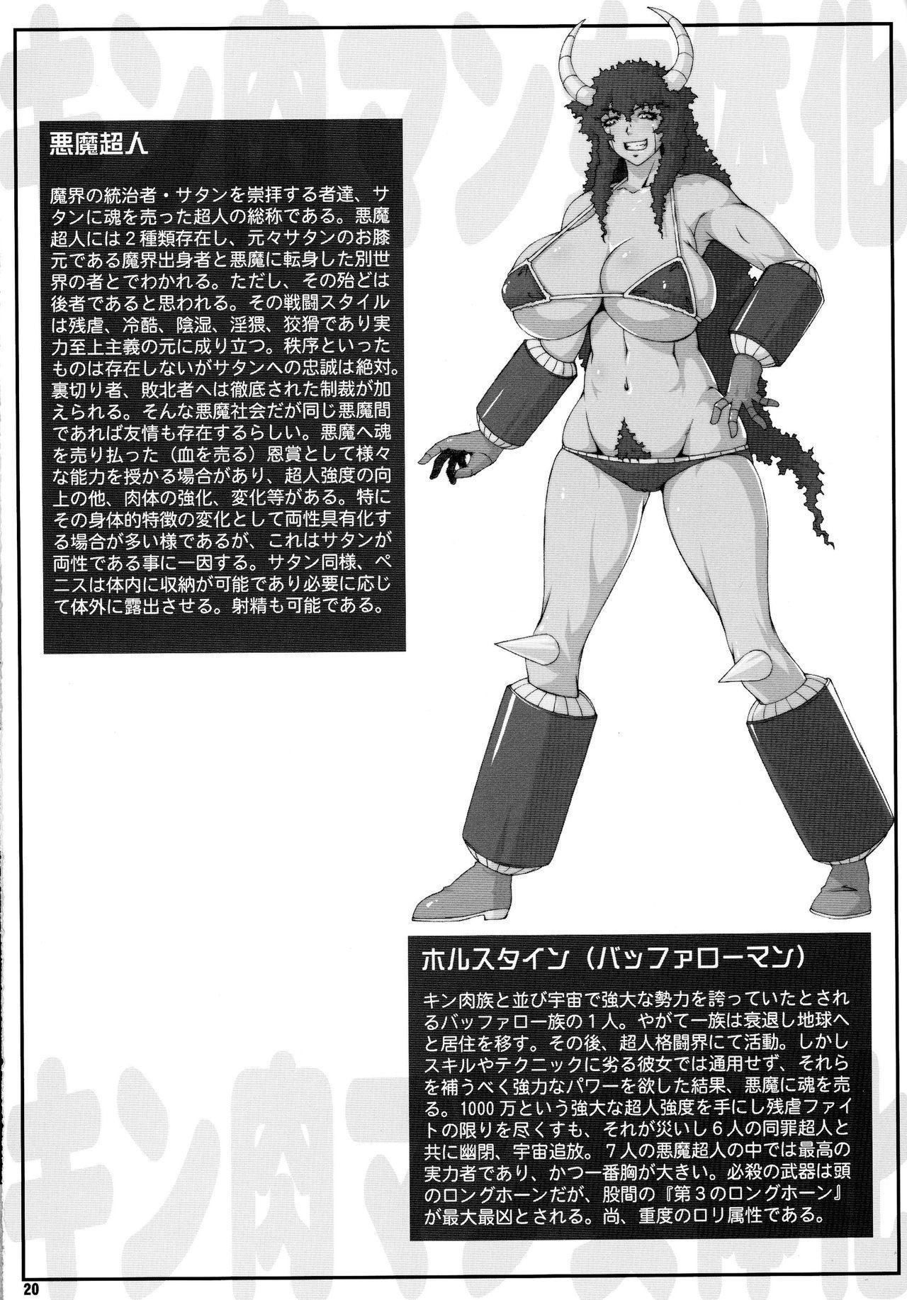 Misoka no 5 19