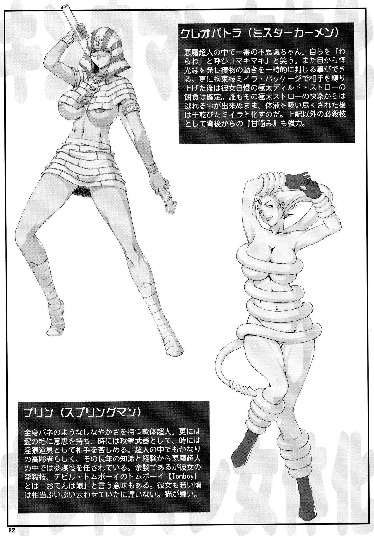Misoka no 5 21