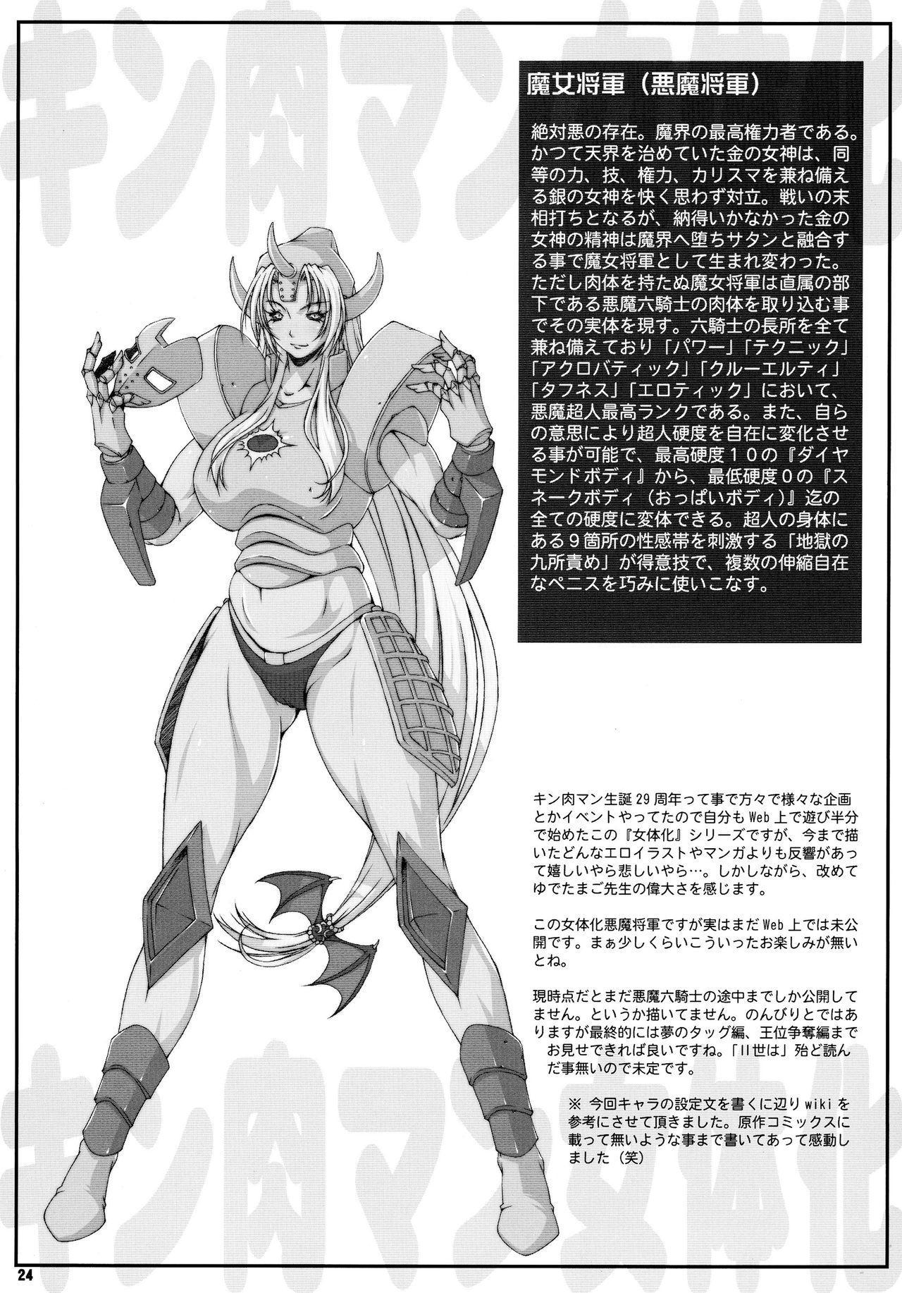 Misoka no 5 23