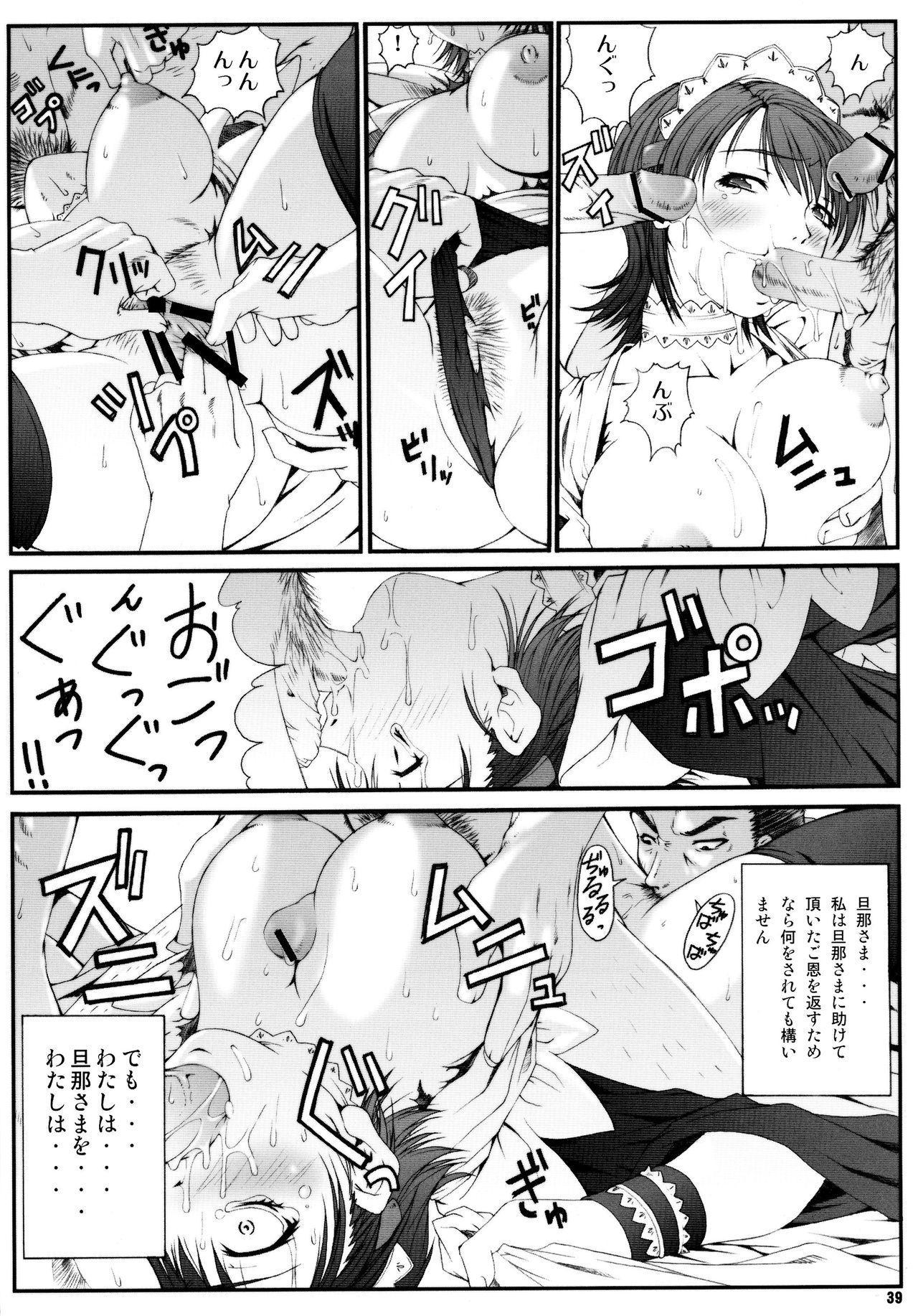 Misoka no 5 38