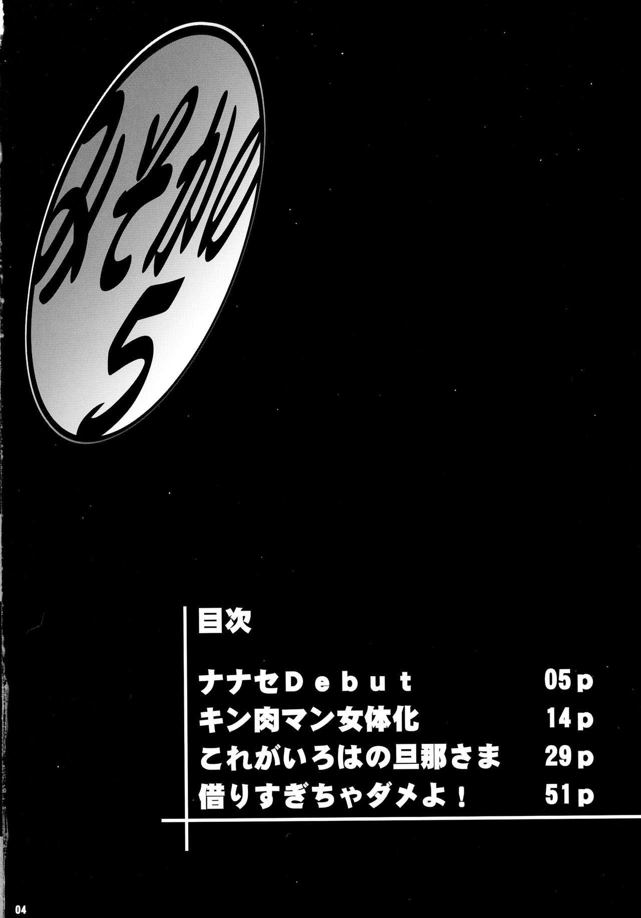 Misoka no 5 3