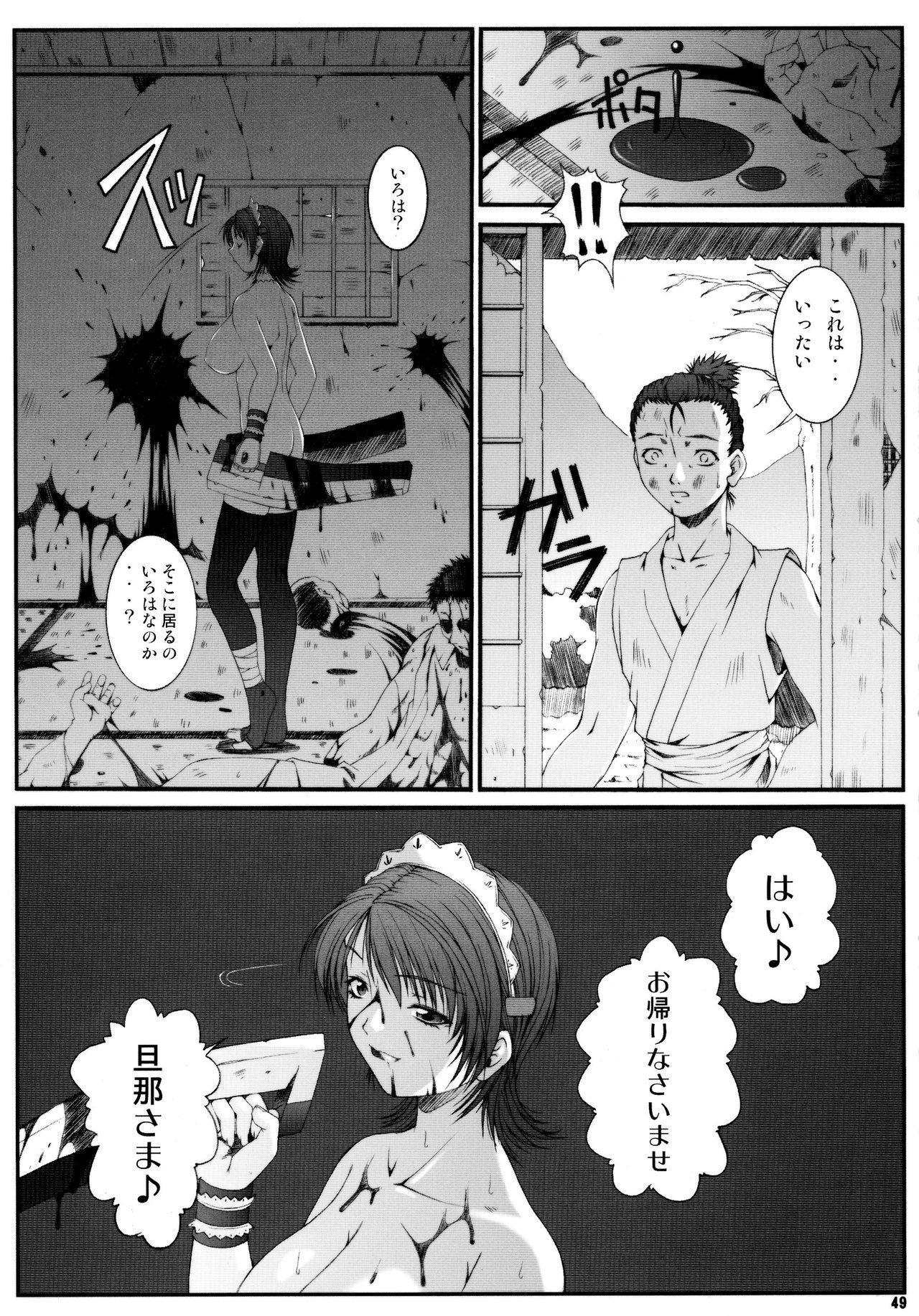 Misoka no 5 48