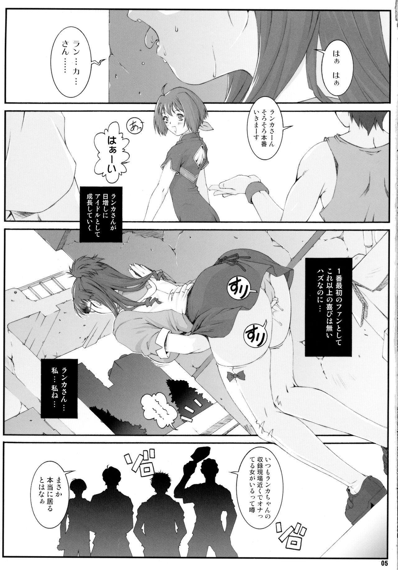 Misoka no 5 4
