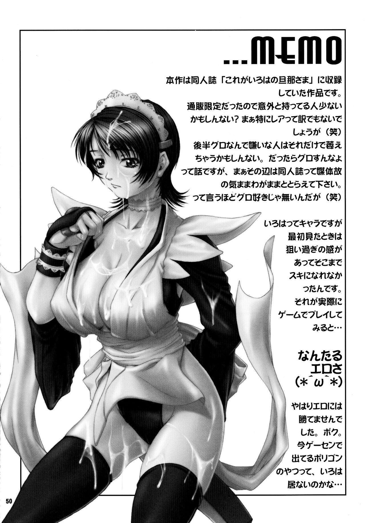 Misoka no 5 49