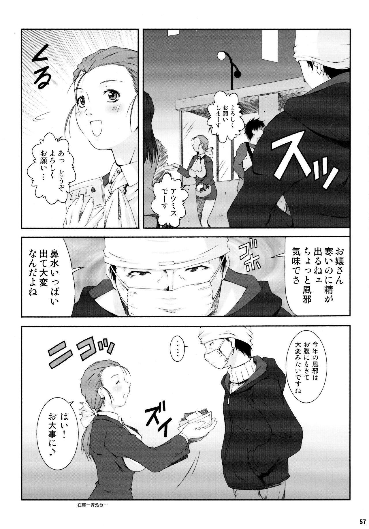 Misoka no 5 56
