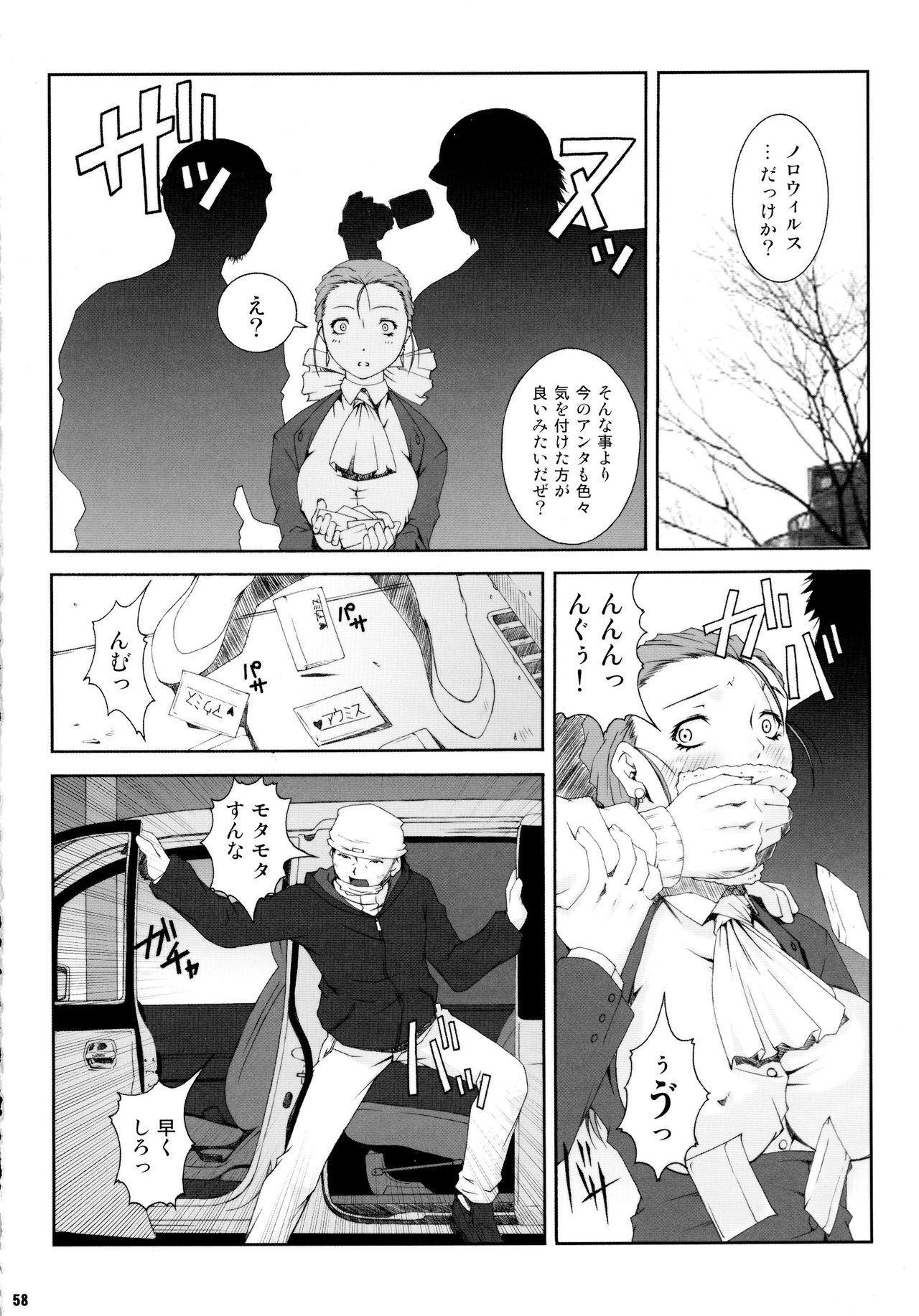 Misoka no 5 57