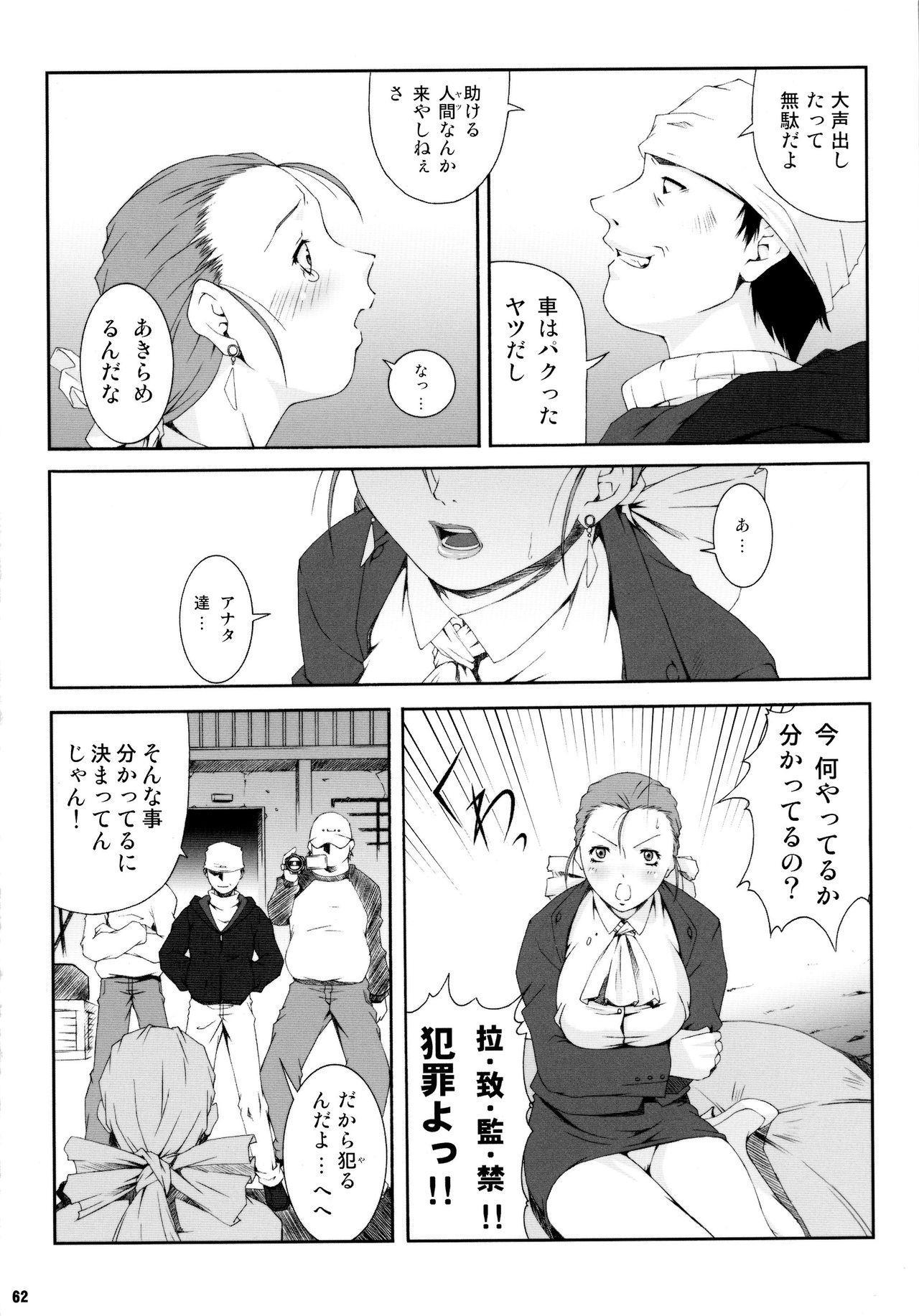 Misoka no 5 61