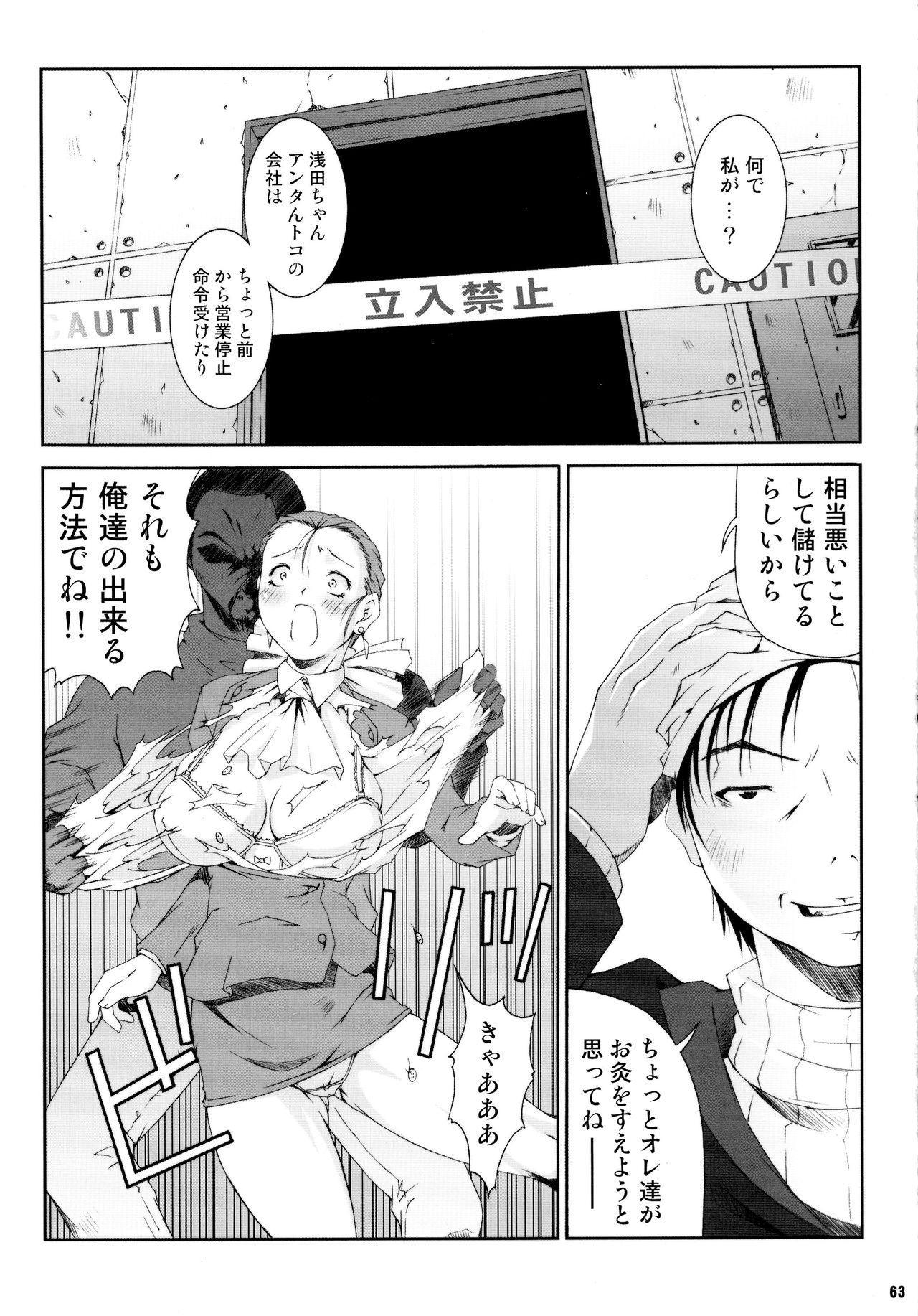 Misoka no 5 62