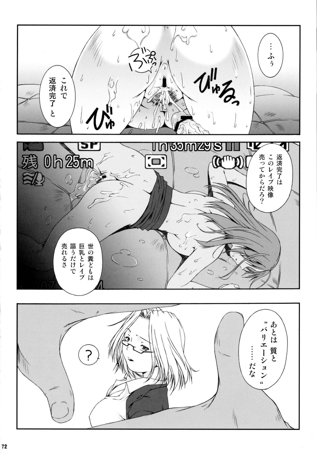 Misoka no 5 71