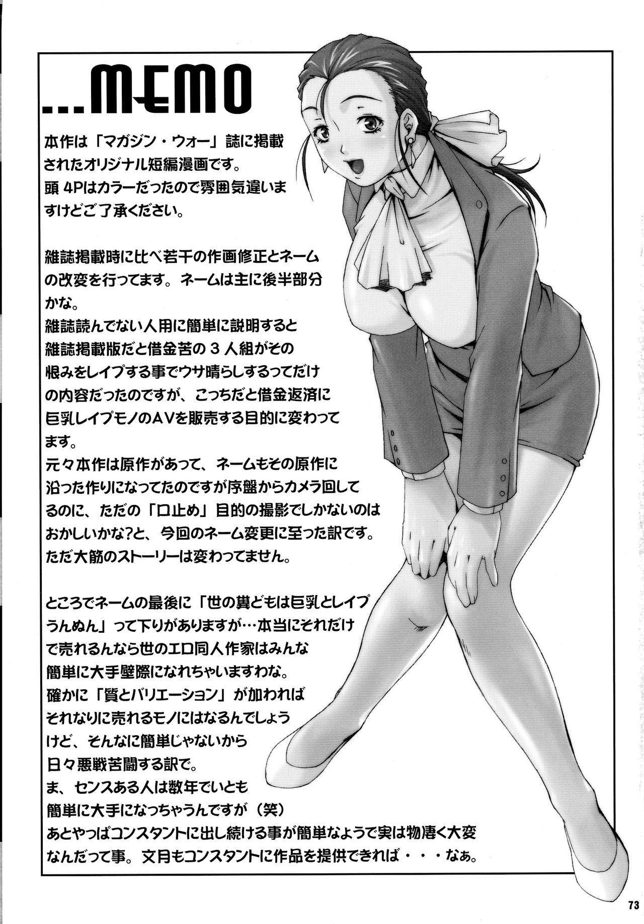 Misoka no 5 72